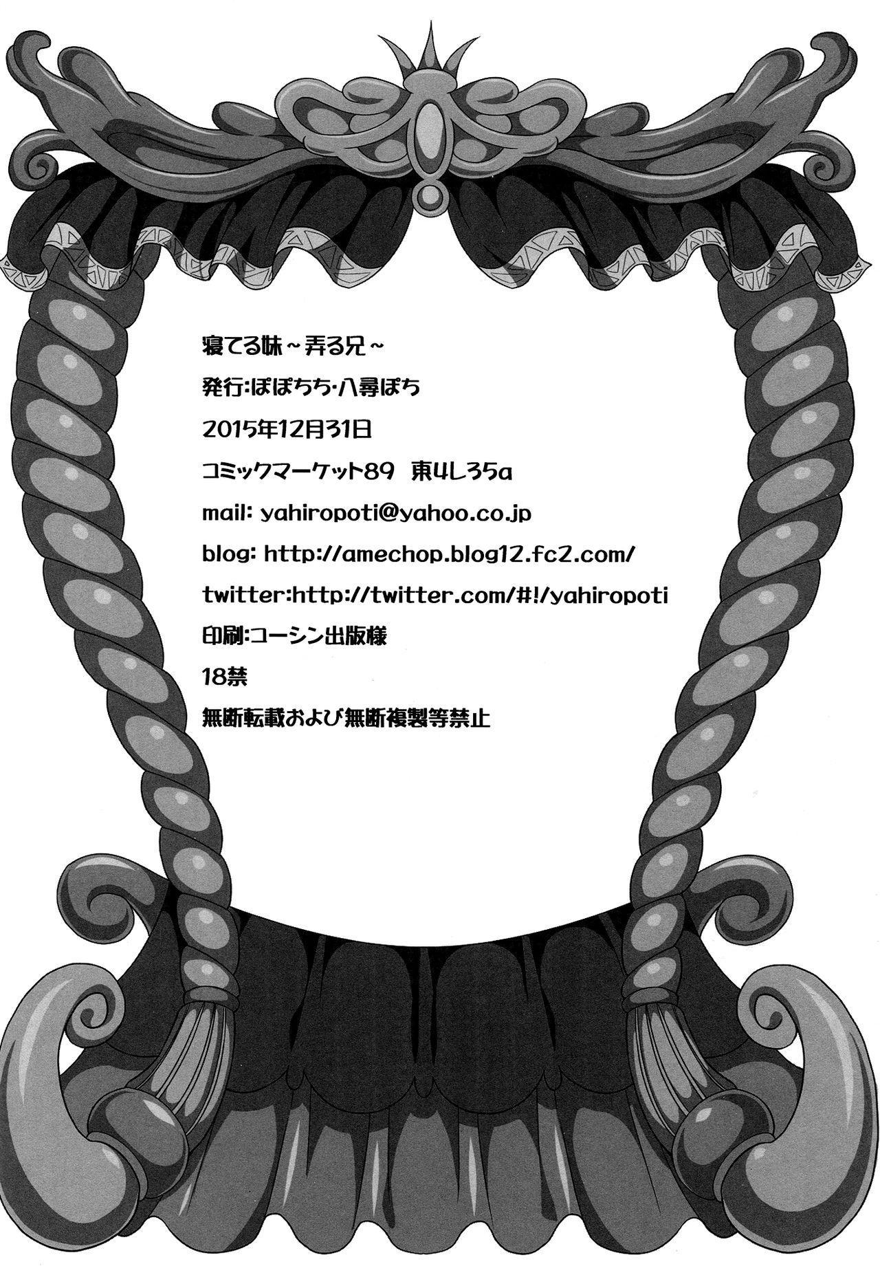 (C89) [Popochichi (Yahiro Pochi)] Neteiru Imouto ~Ijiru Ani~ | Sleeping Sister [English] [B.E.C. Scans] 28