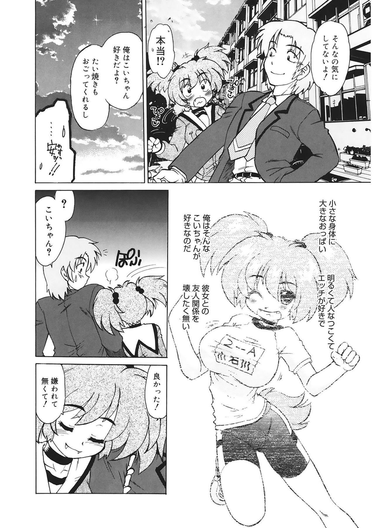 Gokinjo no Monster 9