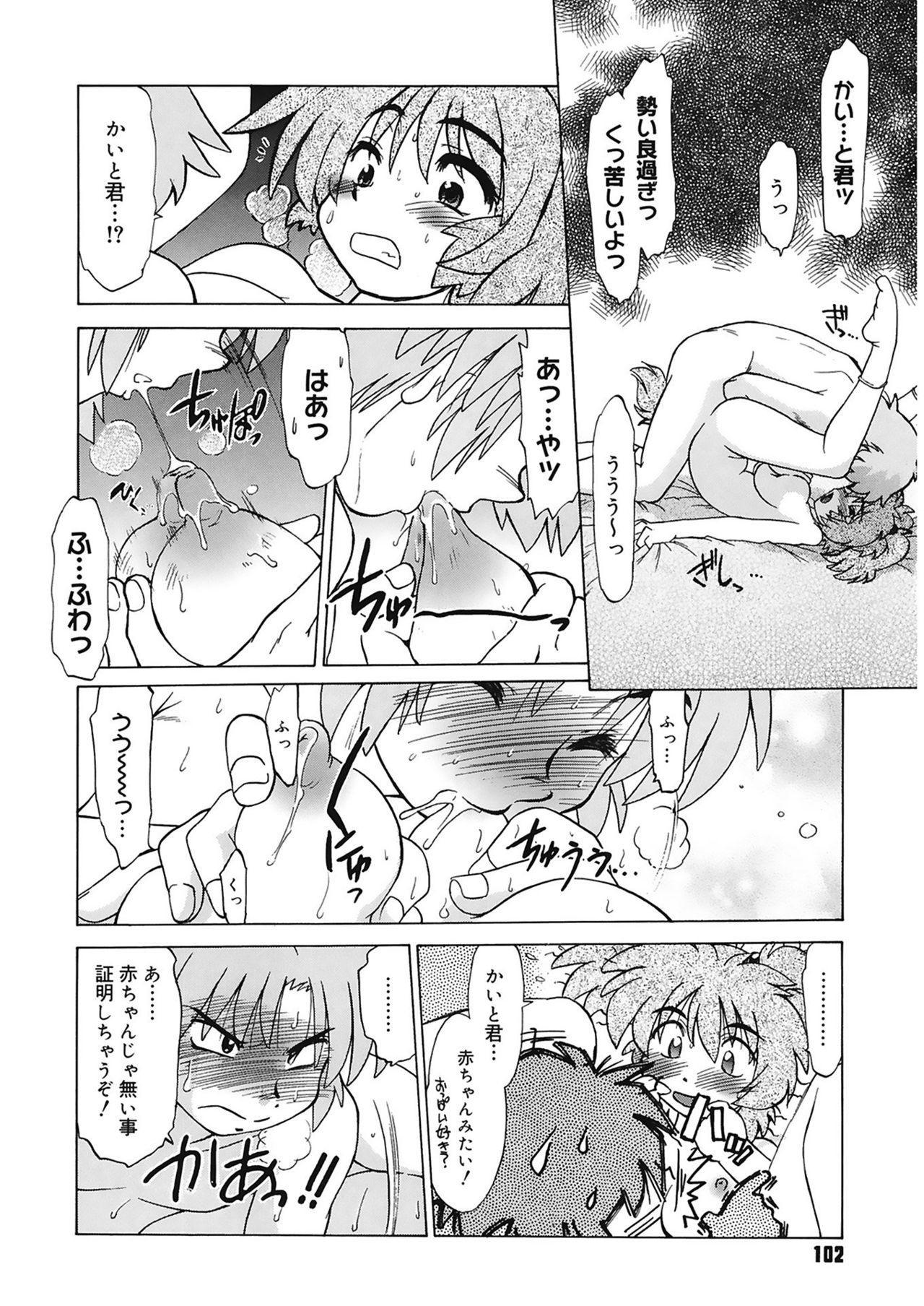 Gokinjo no Monster 101