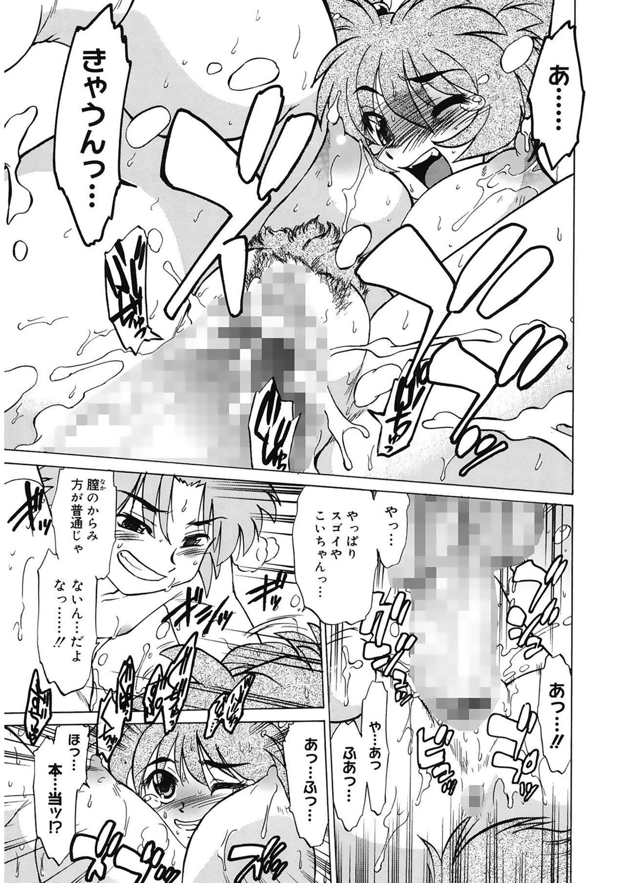 Gokinjo no Monster 102