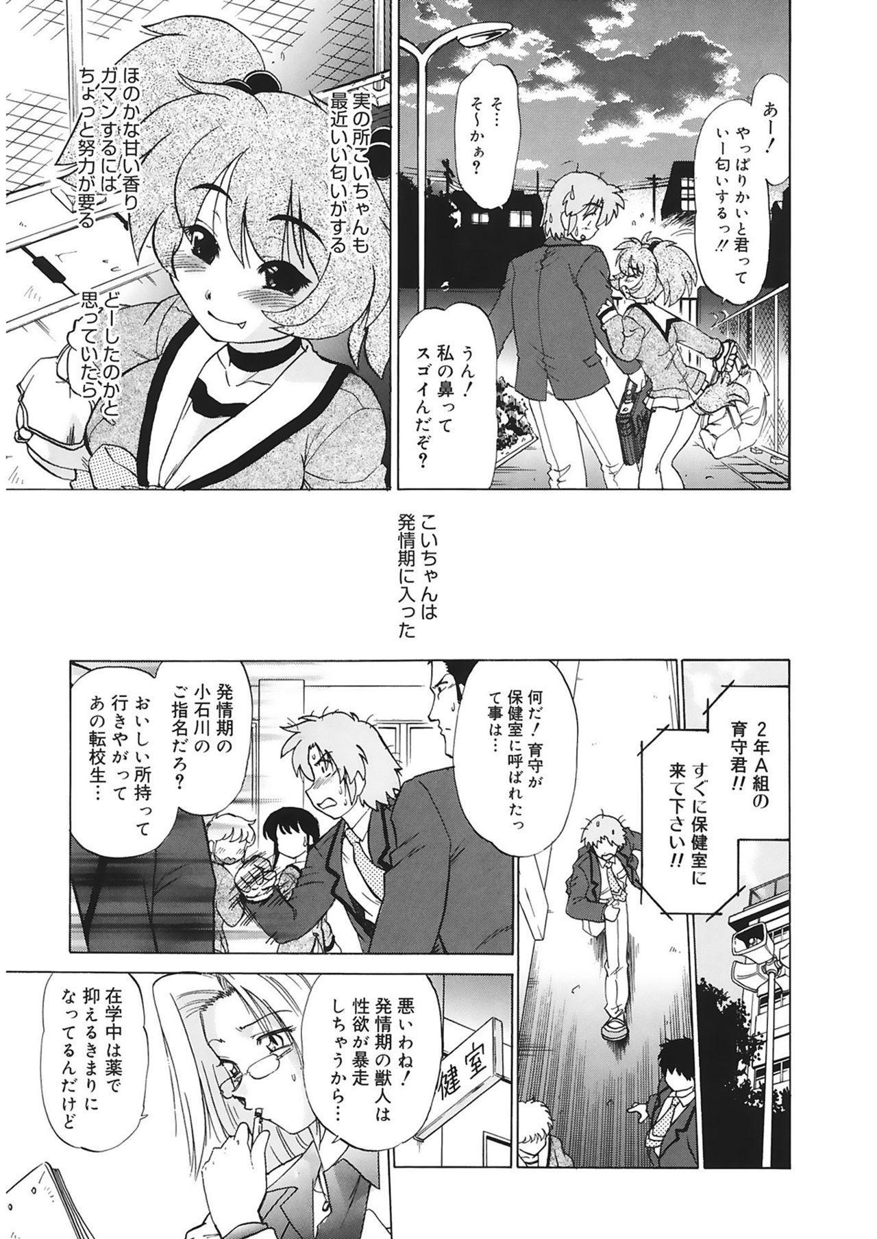 Gokinjo no Monster 10