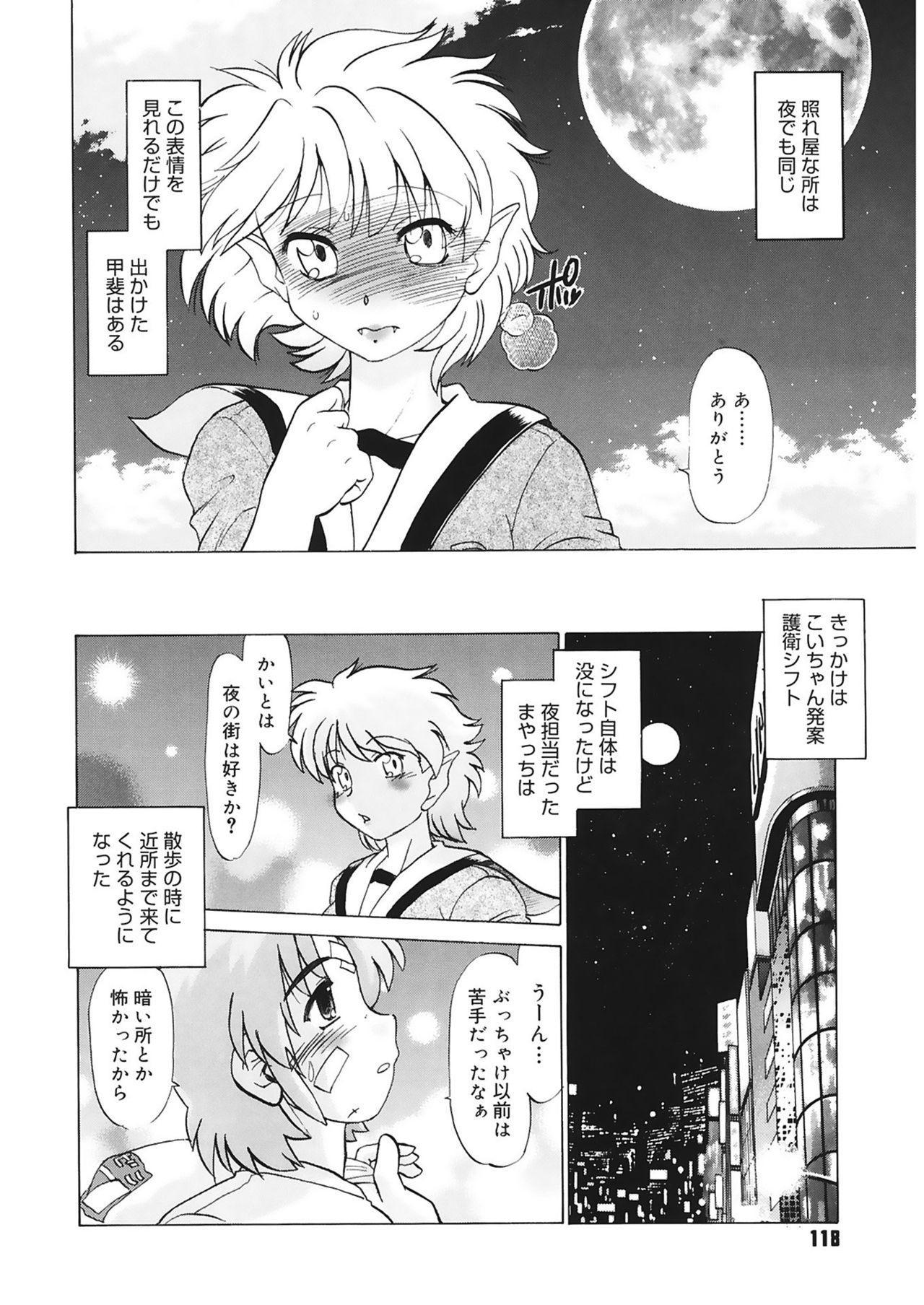 Gokinjo no Monster 117