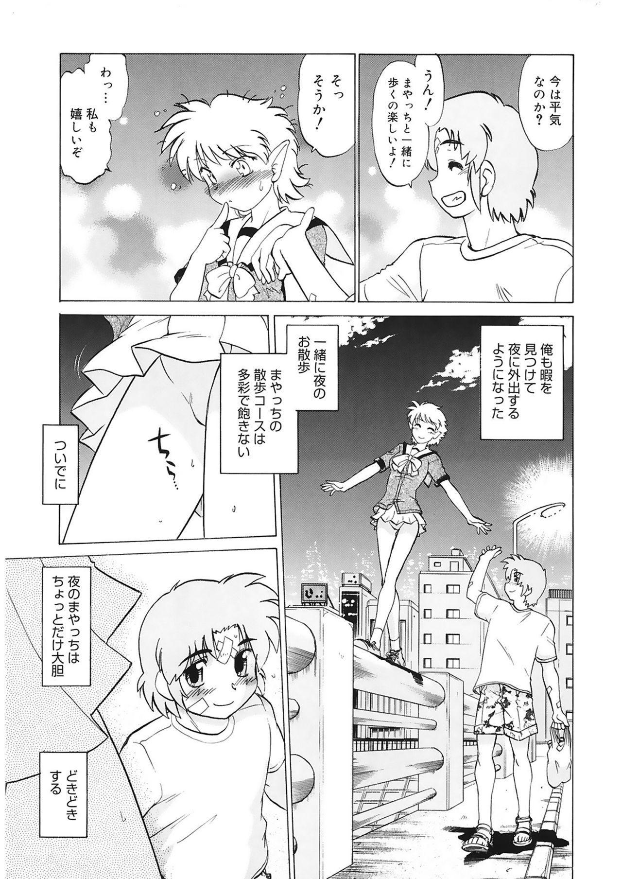 Gokinjo no Monster 118