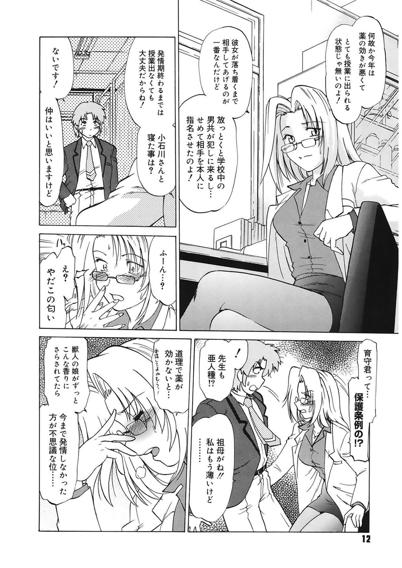 Gokinjo no Monster 11