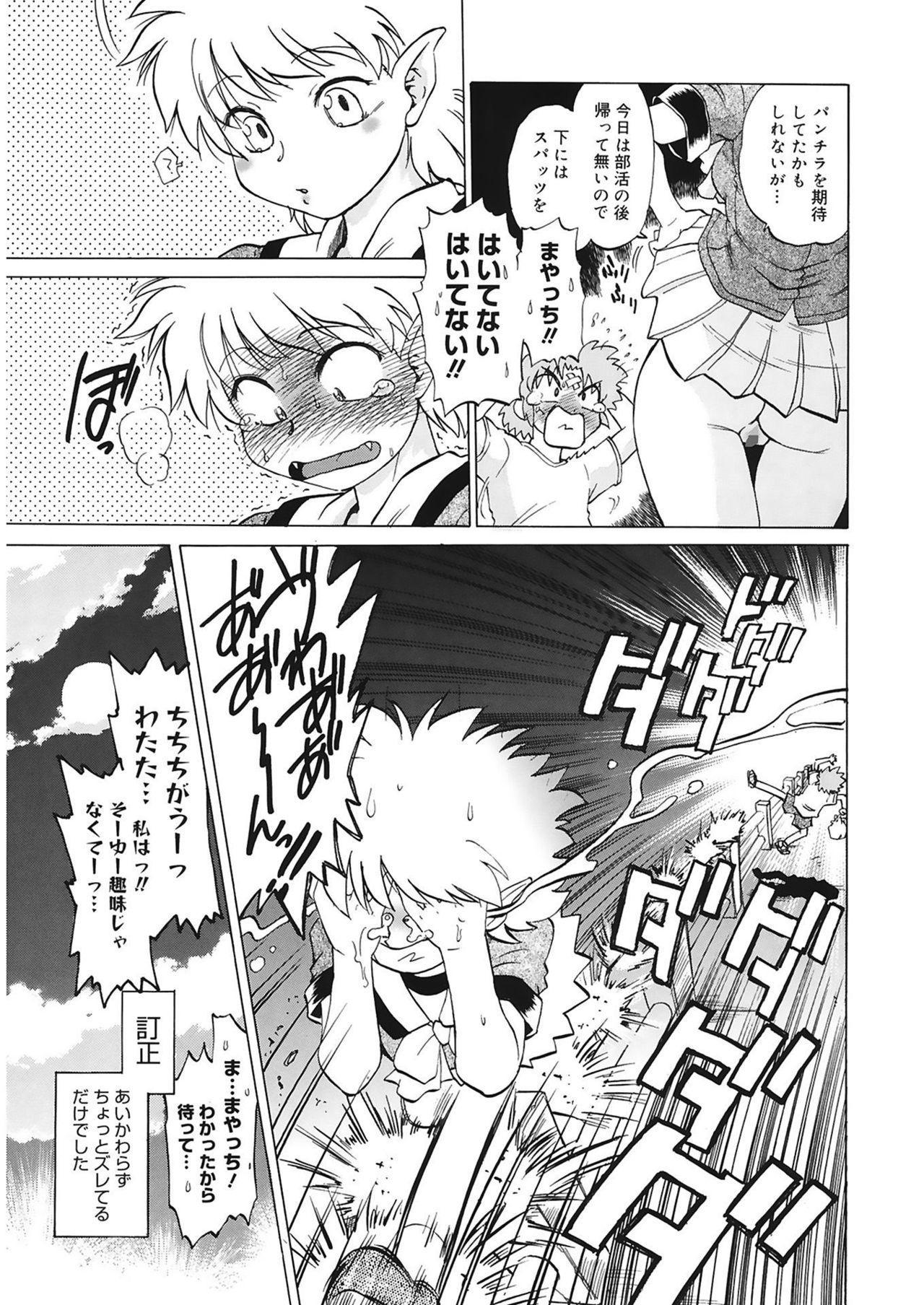 Gokinjo no Monster 120