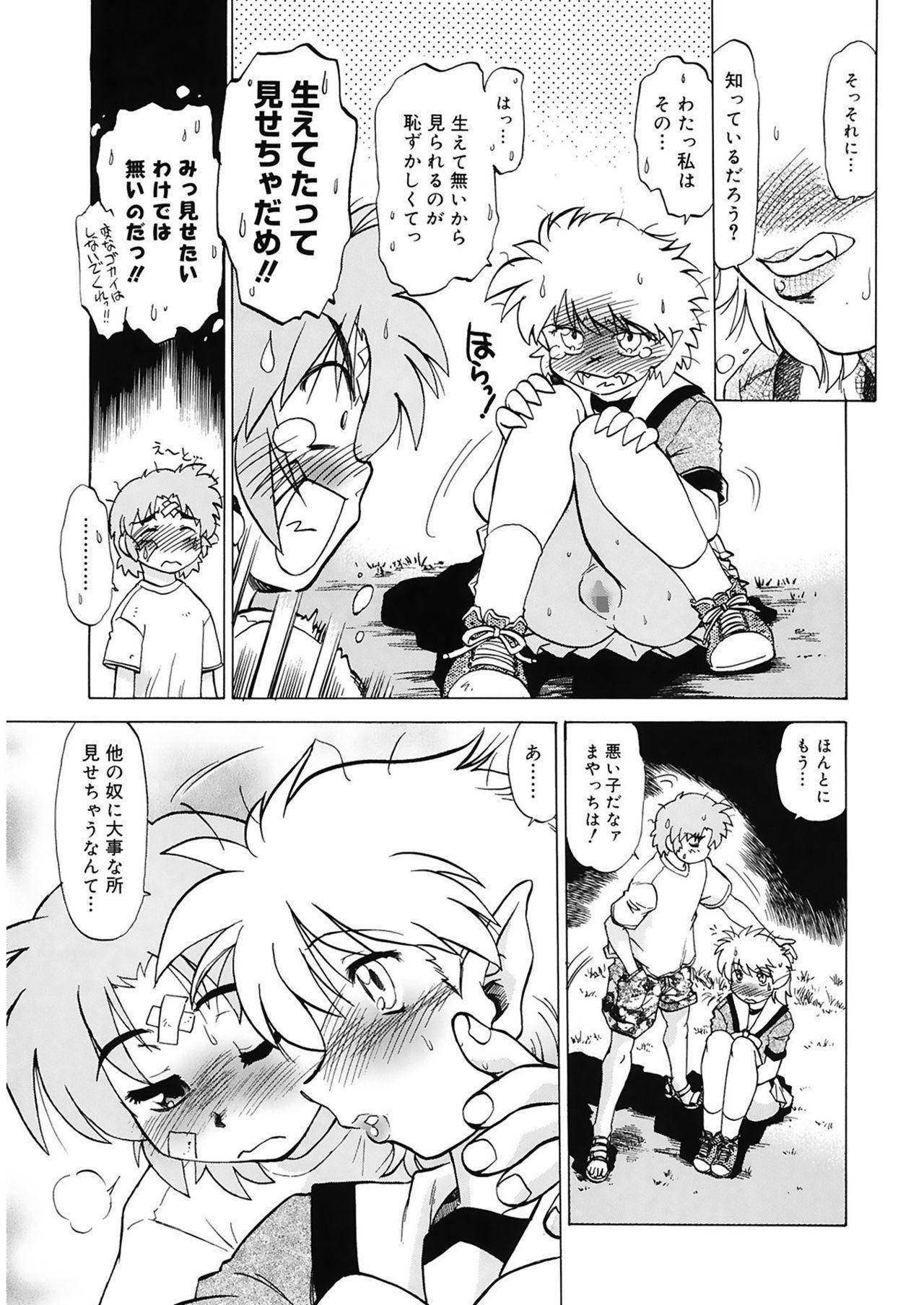 Gokinjo no Monster 122