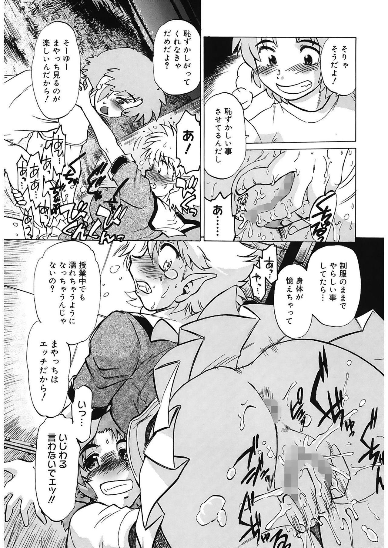 Gokinjo no Monster 124