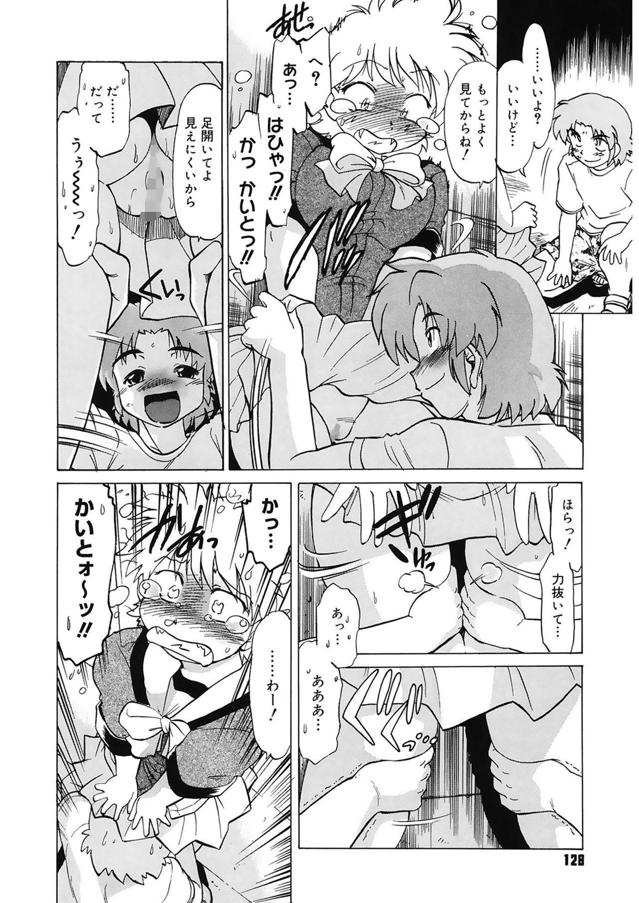 Gokinjo no Monster 127