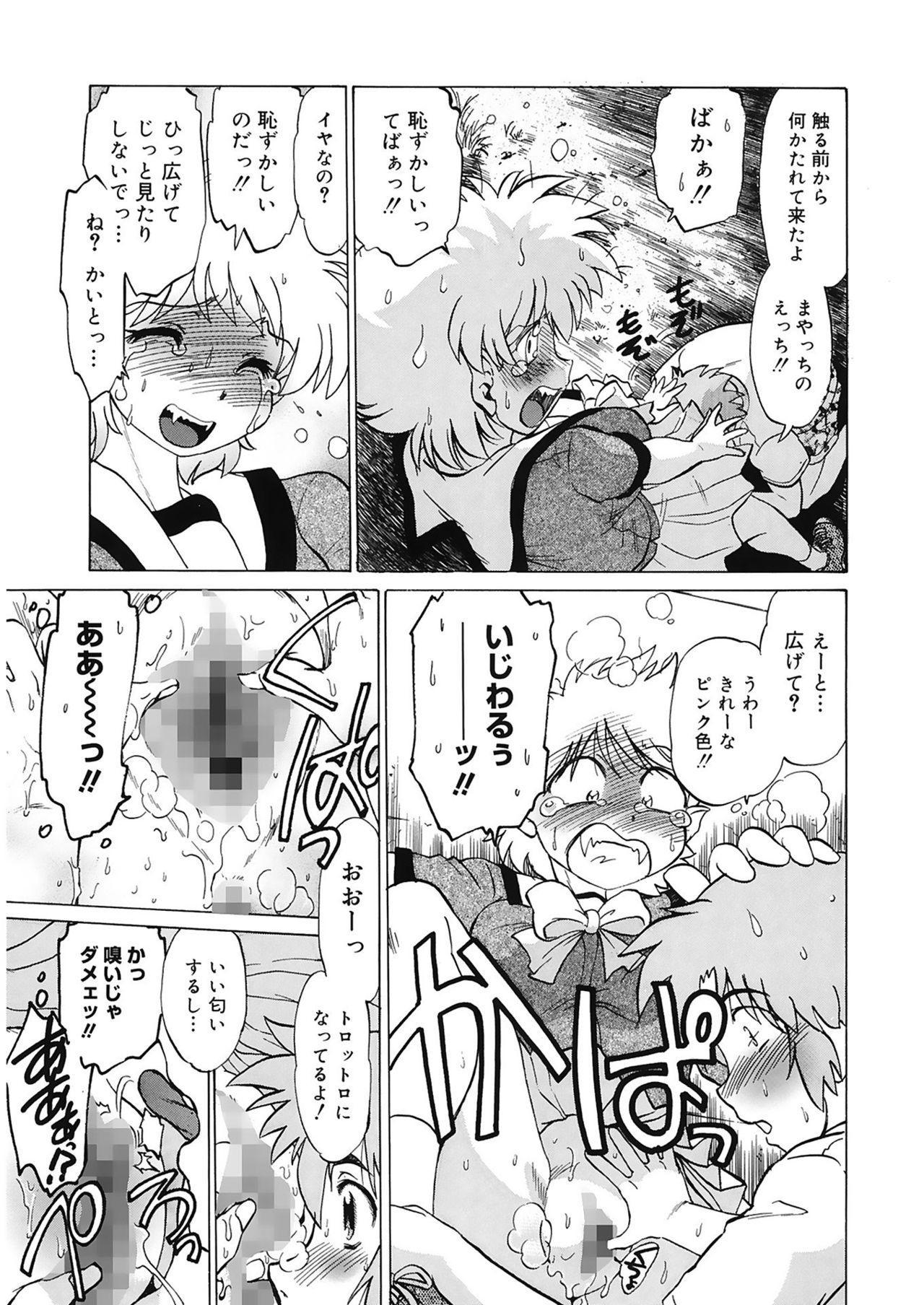 Gokinjo no Monster 128