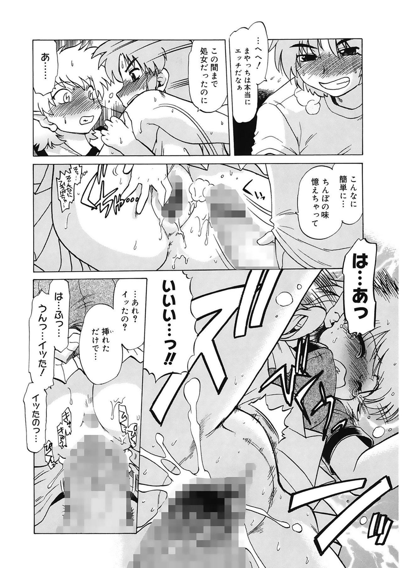 Gokinjo no Monster 131