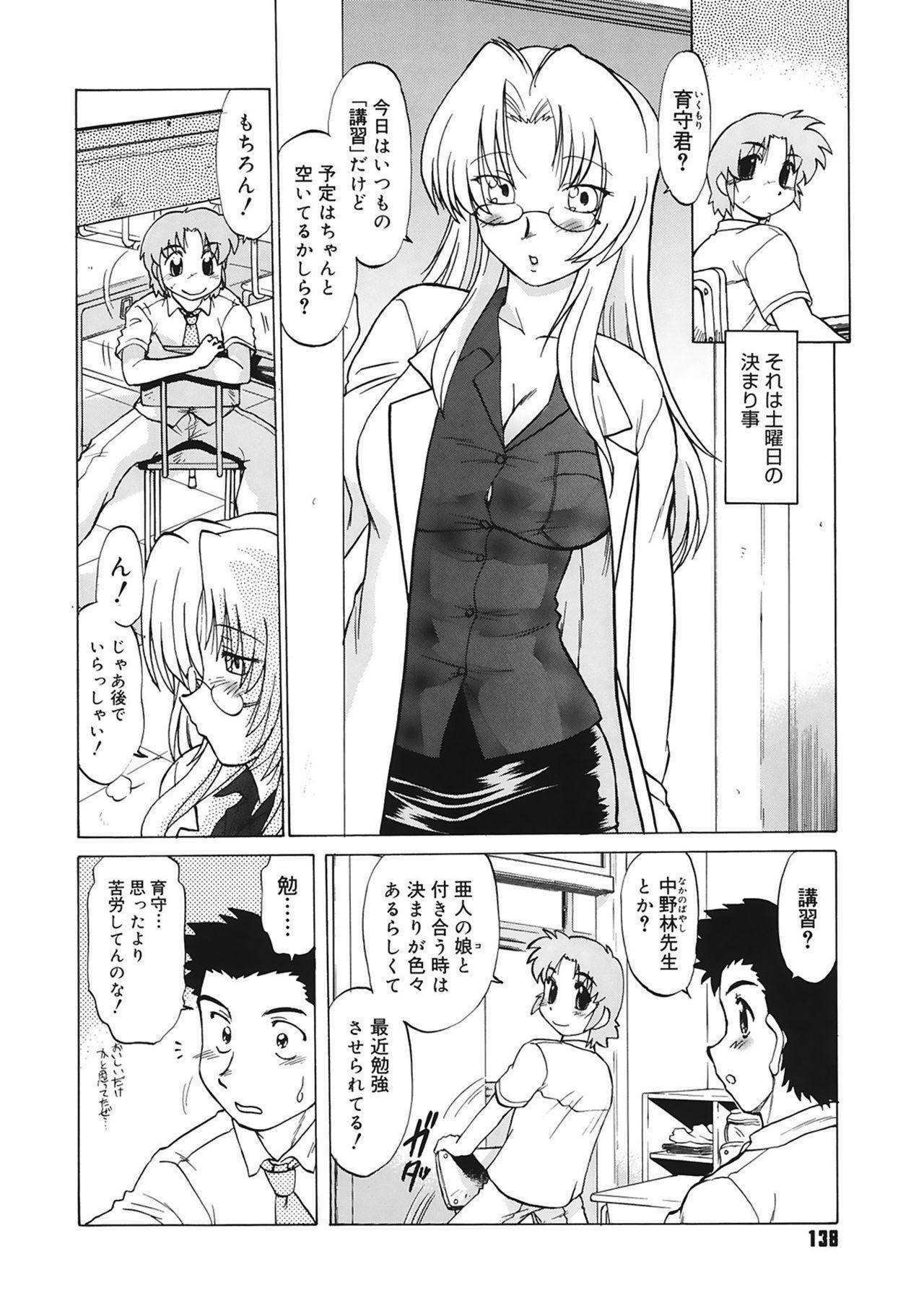 Gokinjo no Monster 137