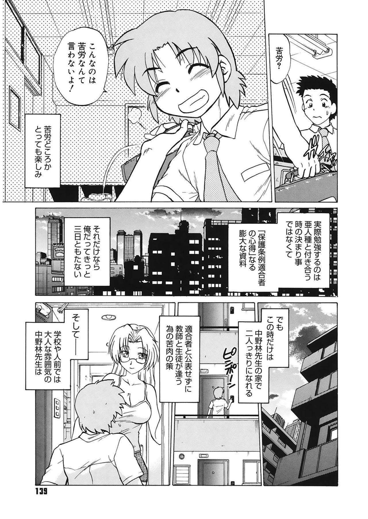 Gokinjo no Monster 138