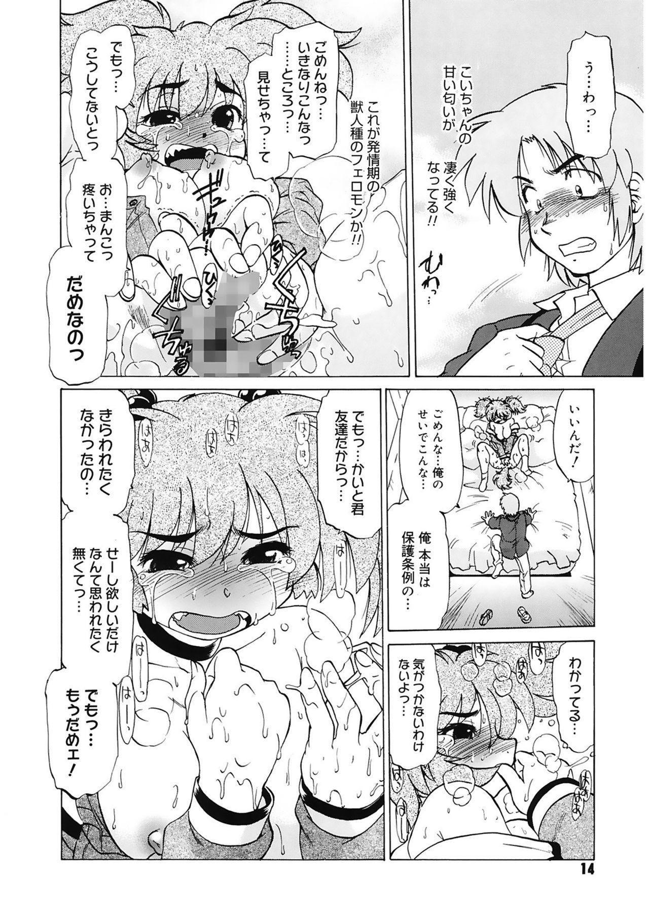 Gokinjo no Monster 13