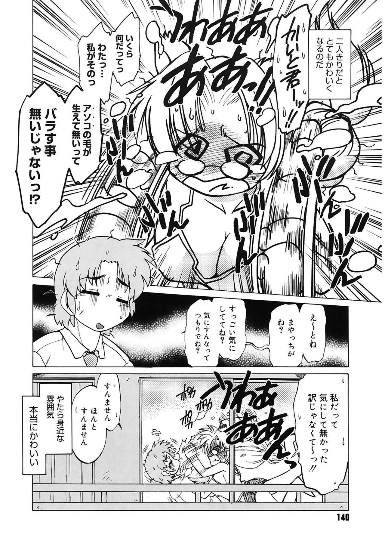 Gokinjo no Monster 139