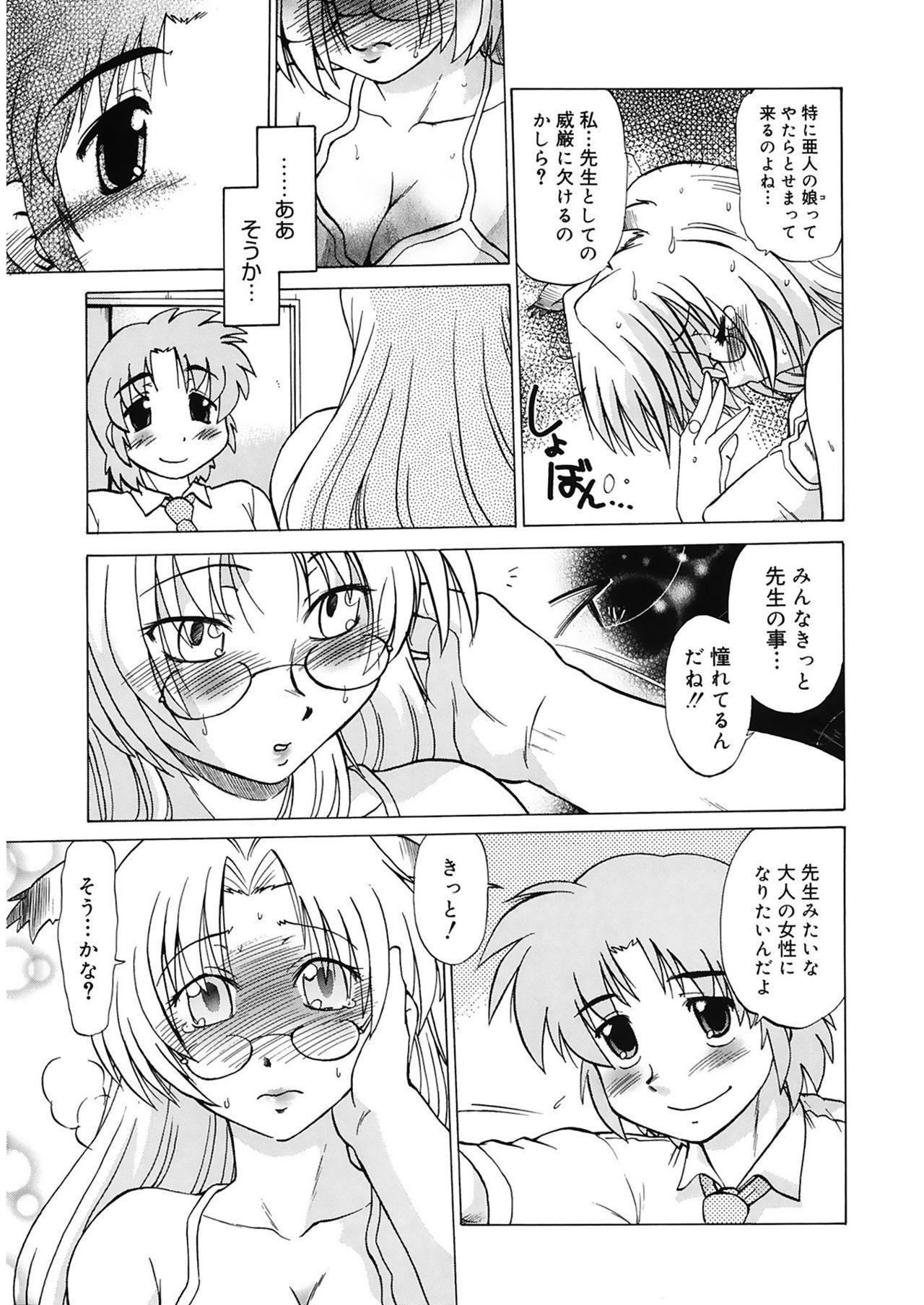 Gokinjo no Monster 142