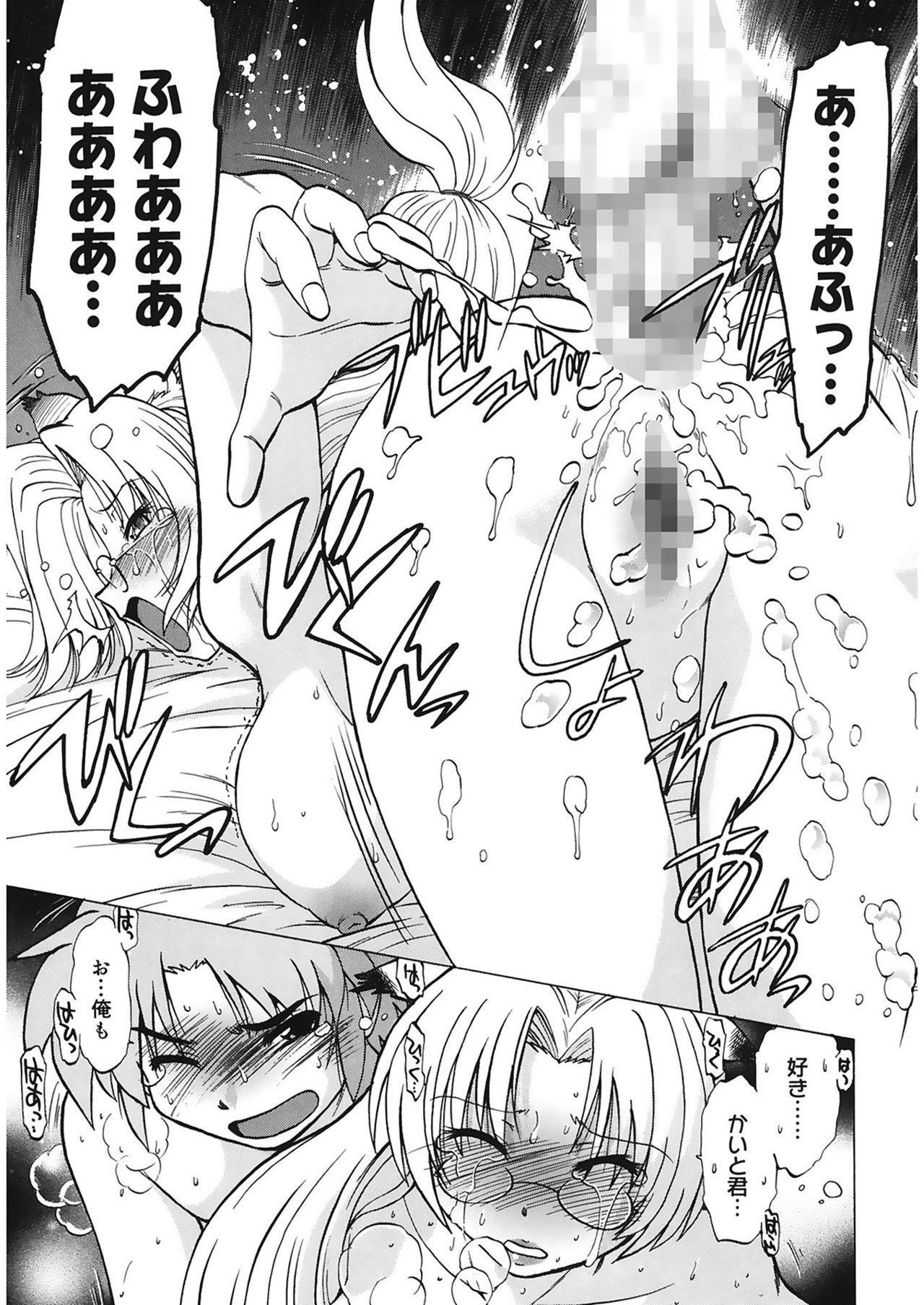 Gokinjo no Monster 158