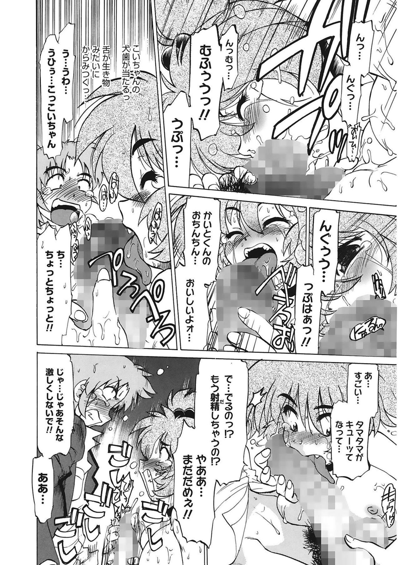 Gokinjo no Monster 15