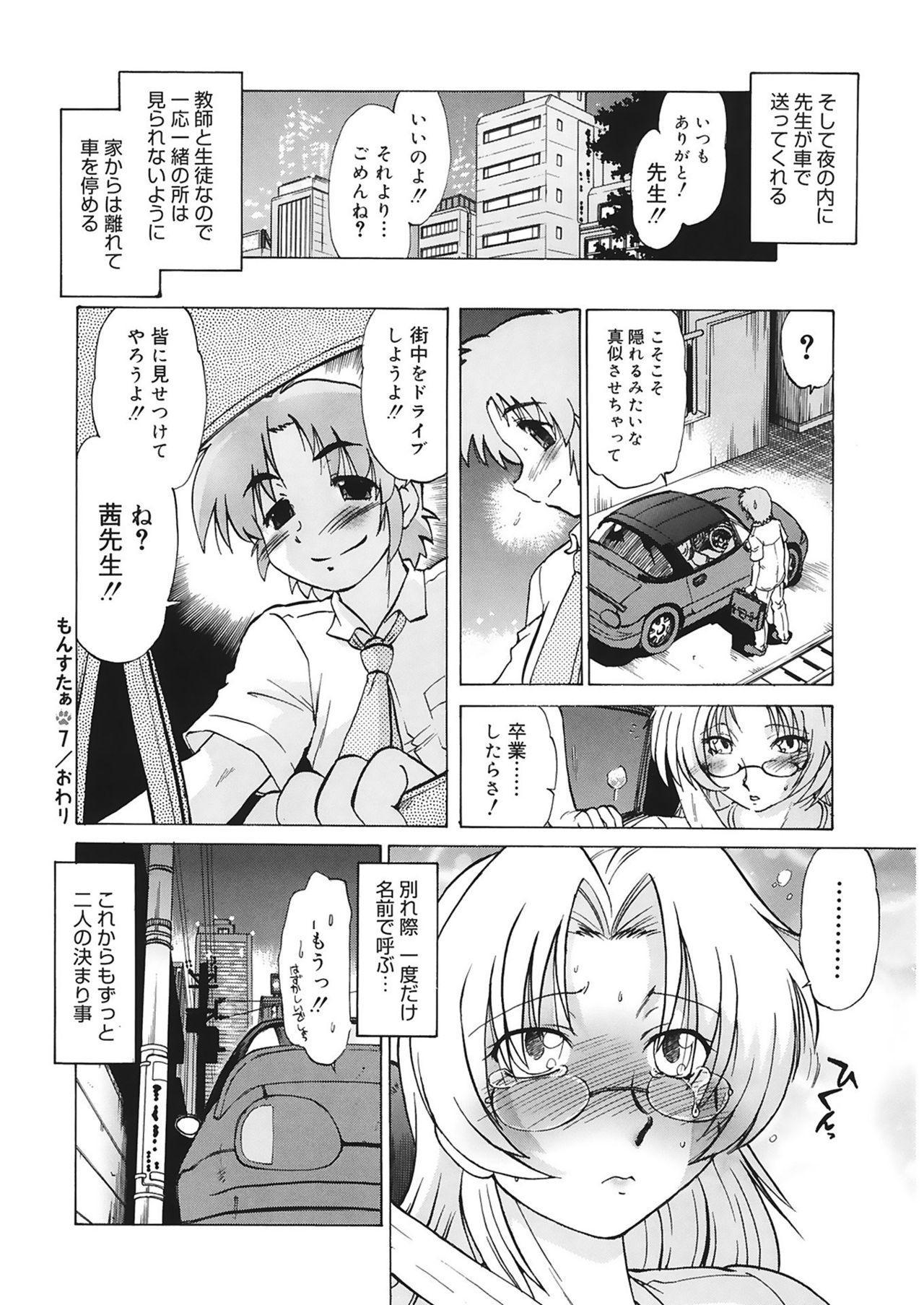 Gokinjo no Monster 159