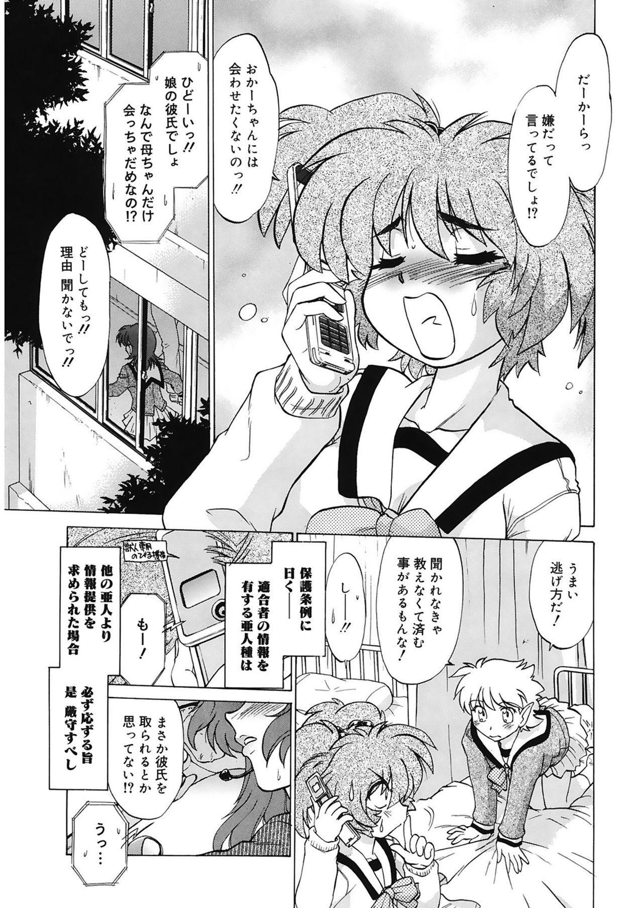 Gokinjo no Monster 162