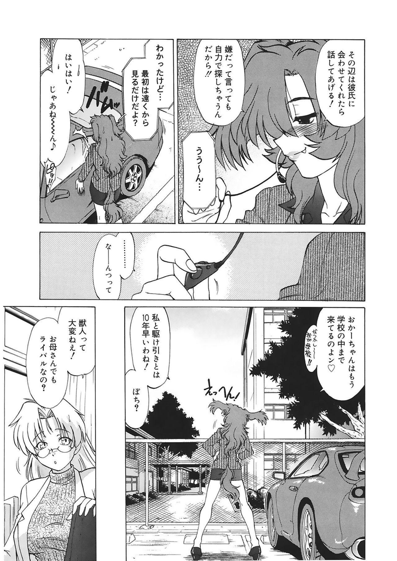 Gokinjo no Monster 164
