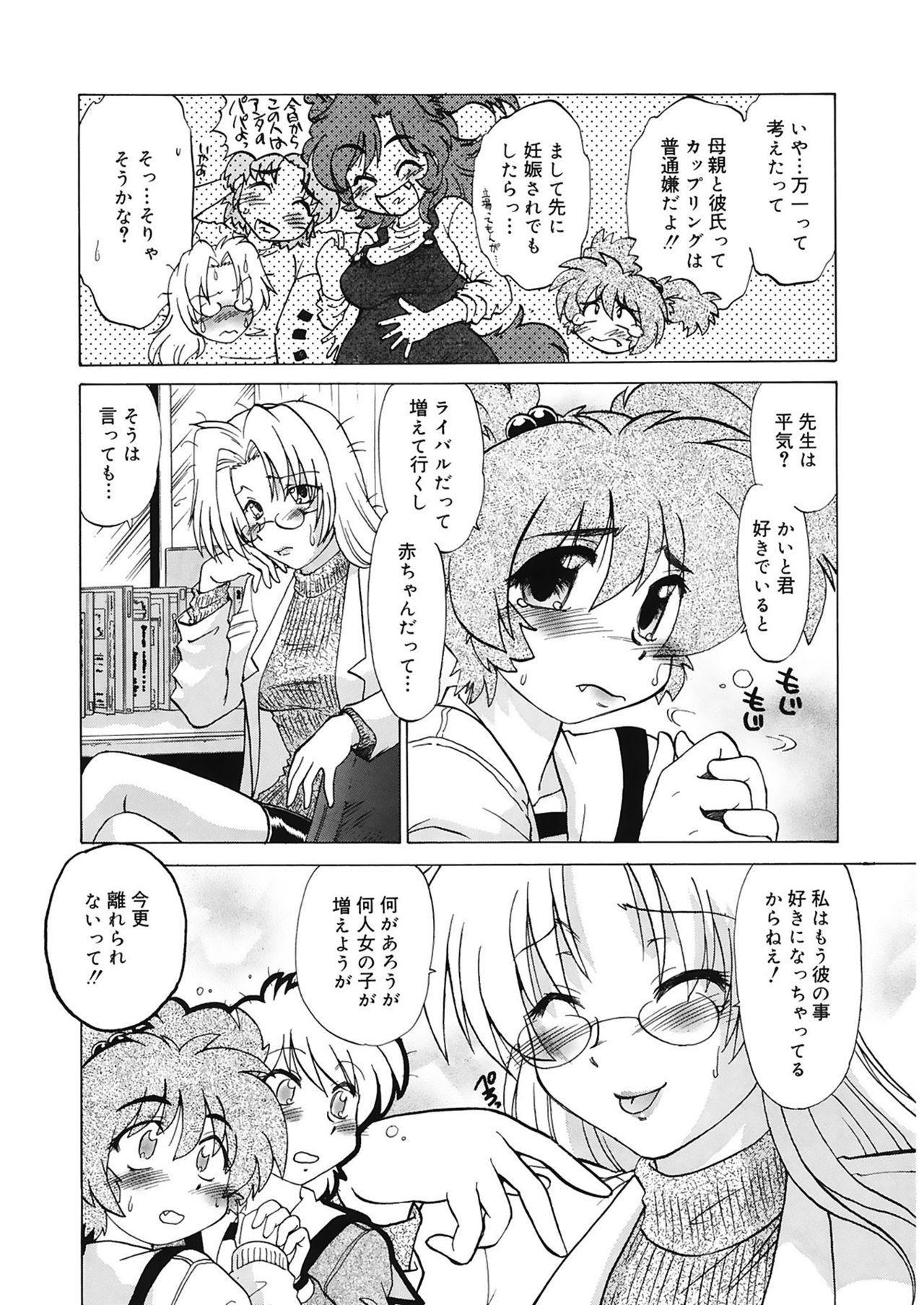 Gokinjo no Monster 165