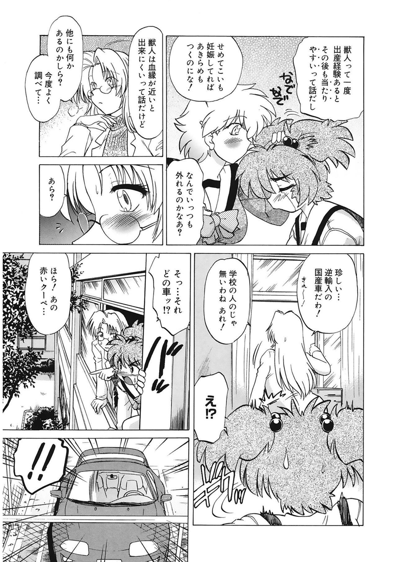 Gokinjo no Monster 168