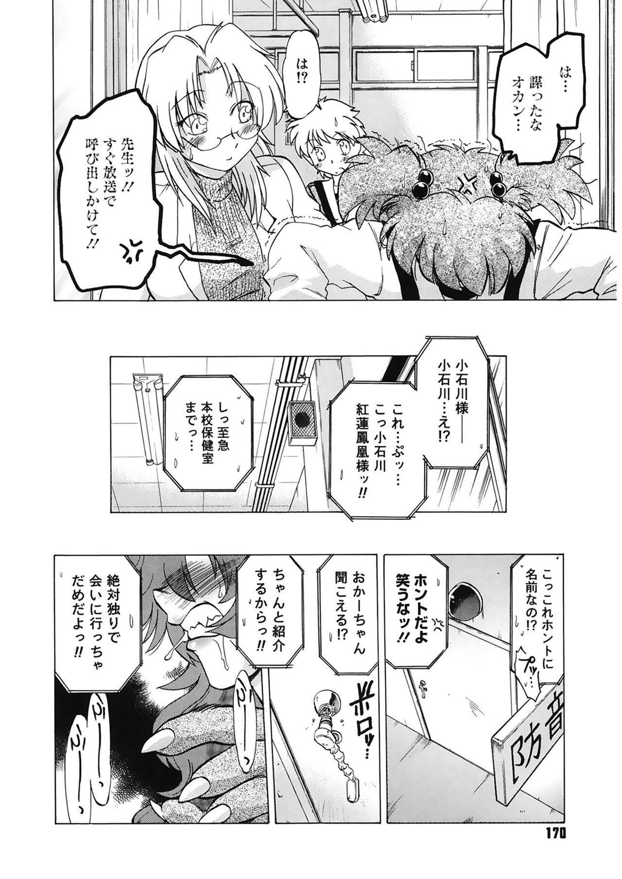 Gokinjo no Monster 169