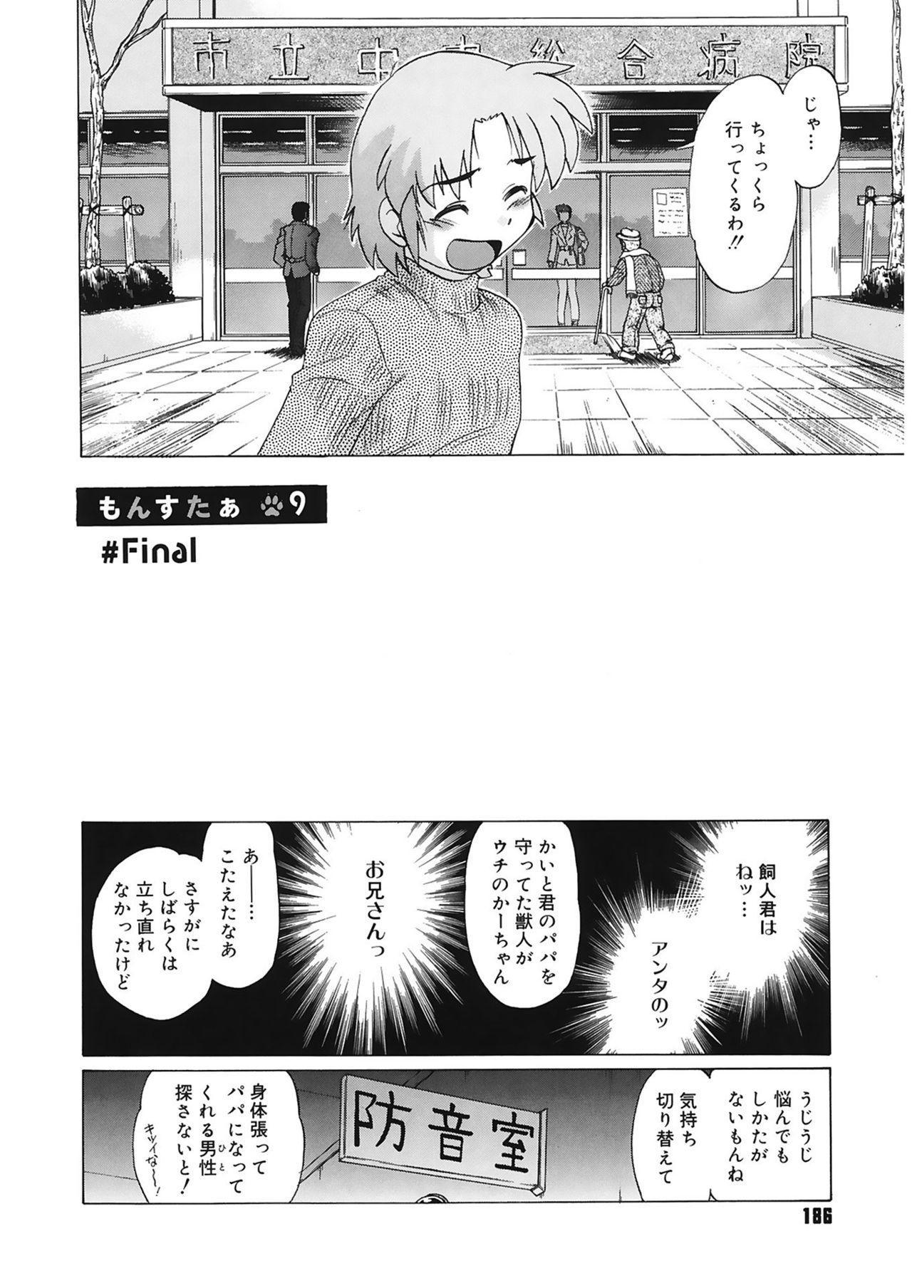 Gokinjo no Monster 185