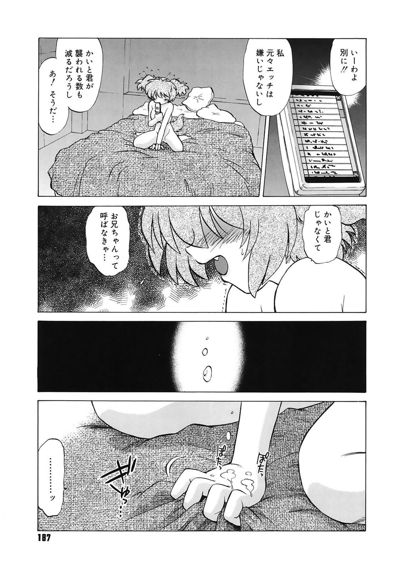 Gokinjo no Monster 186