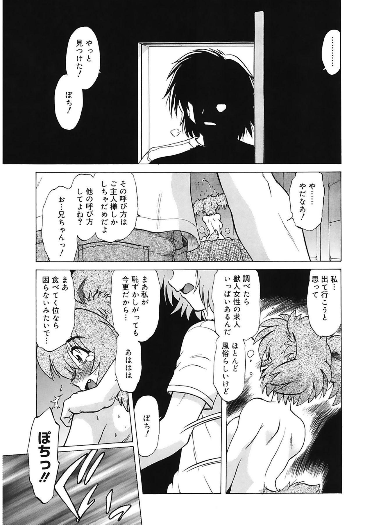 Gokinjo no Monster 188