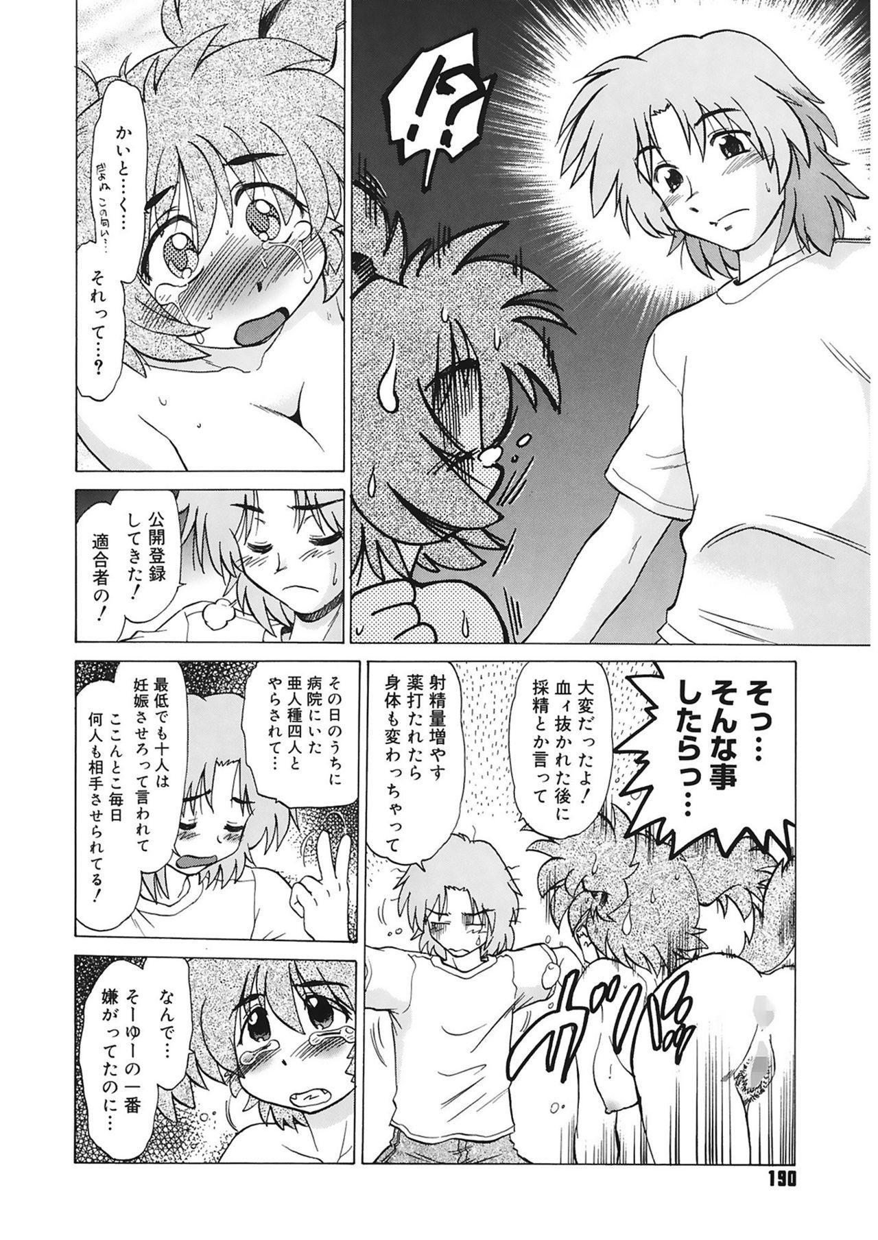 Gokinjo no Monster 189