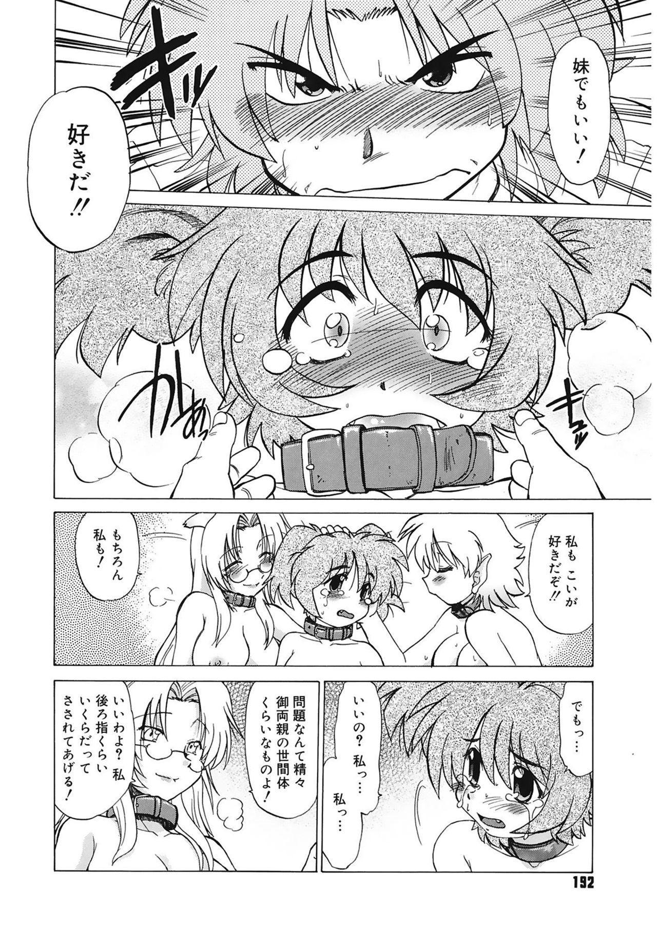 Gokinjo no Monster 191