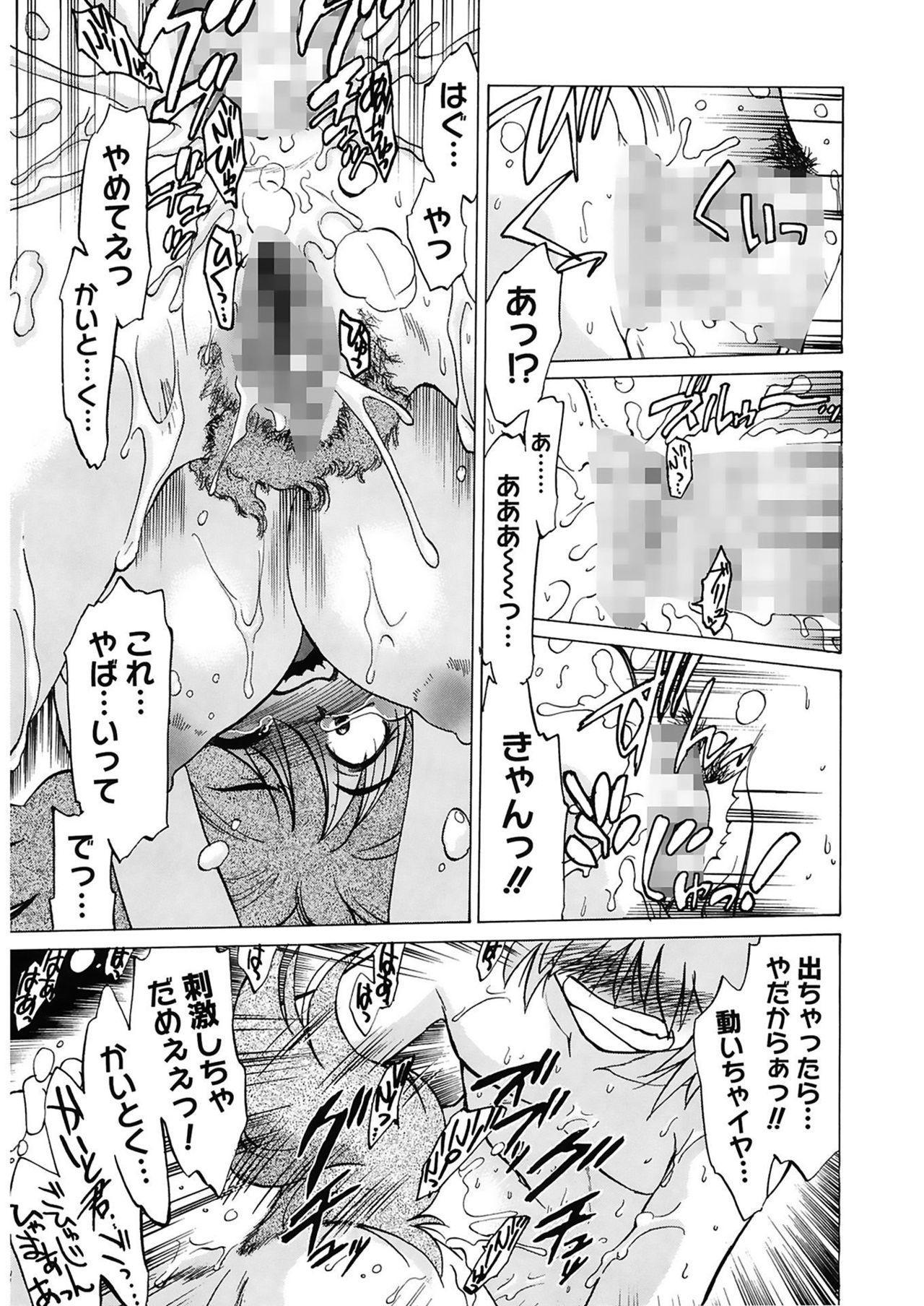 Gokinjo no Monster 198