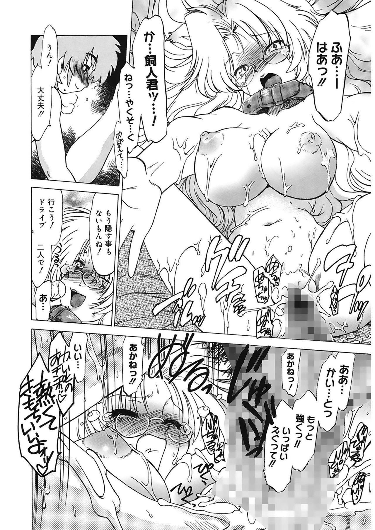Gokinjo no Monster 203