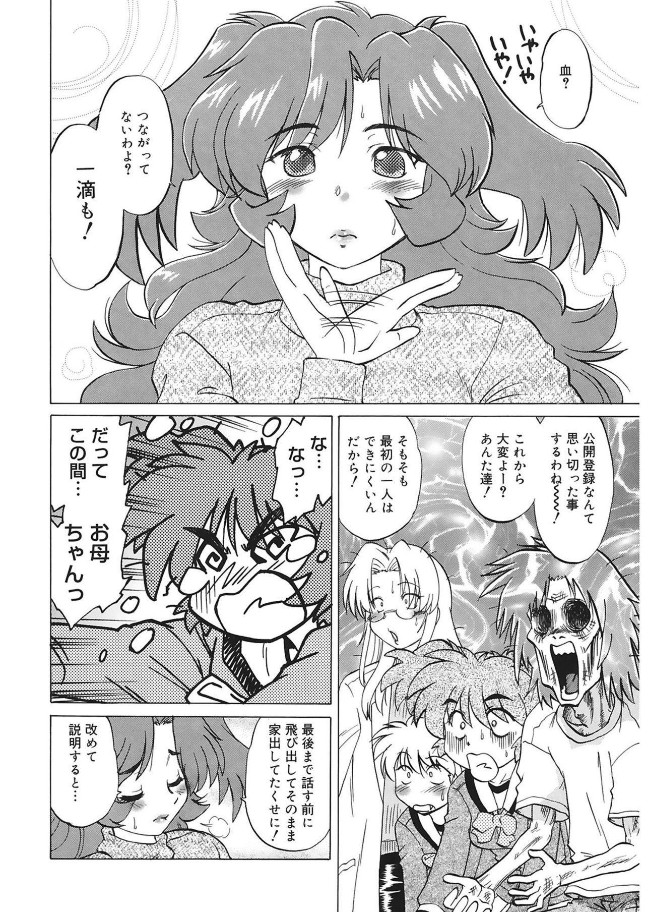 Gokinjo no Monster 209