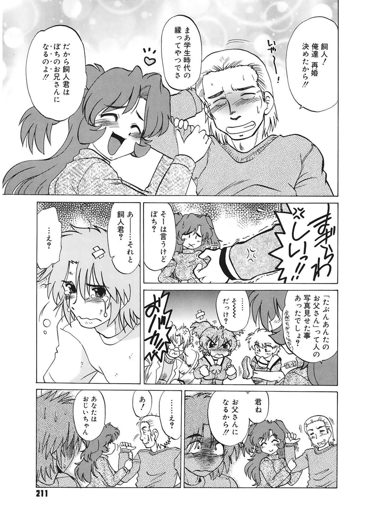 Gokinjo no Monster 210