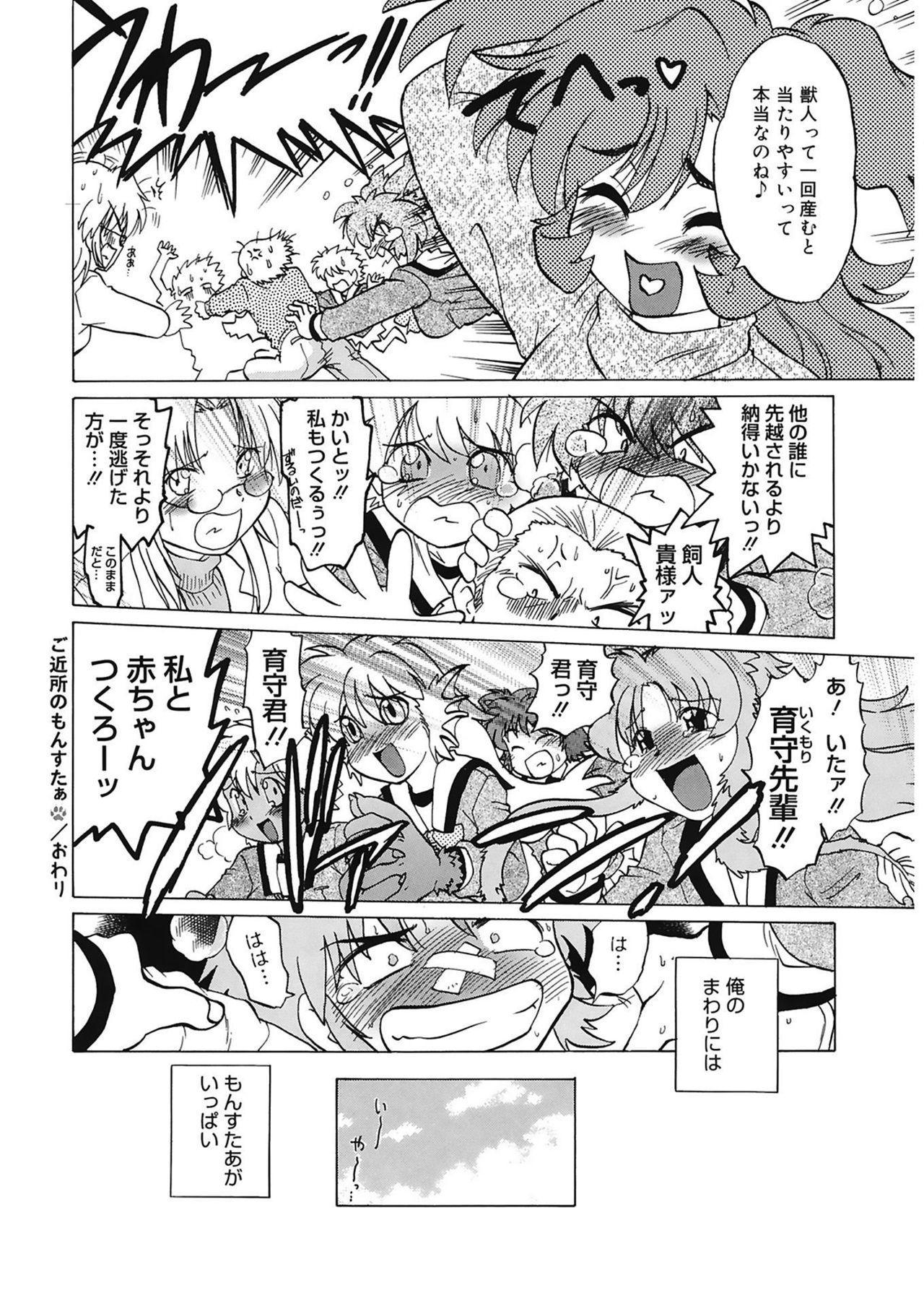 Gokinjo no Monster 211