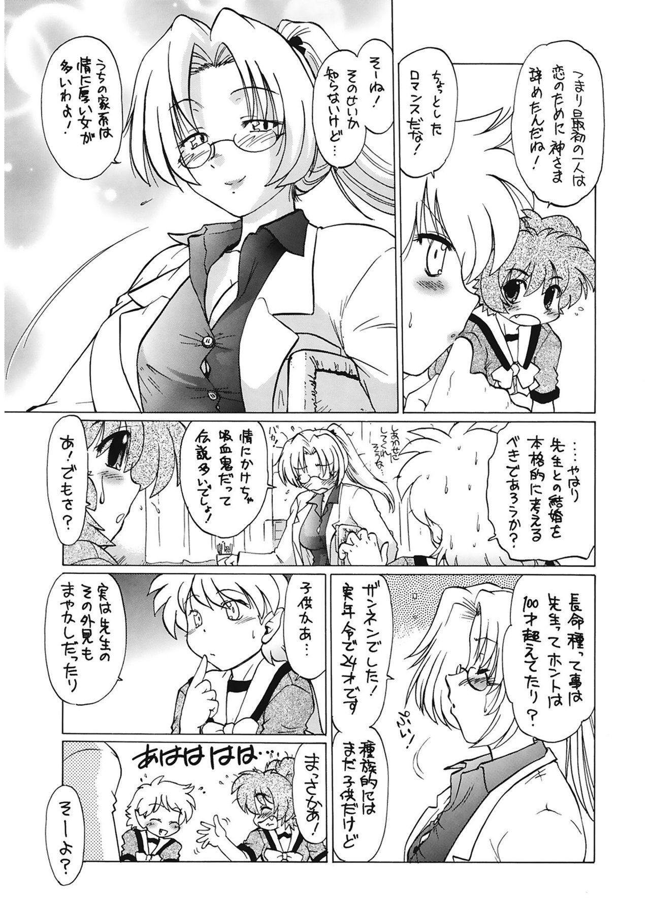 Gokinjo no Monster 216