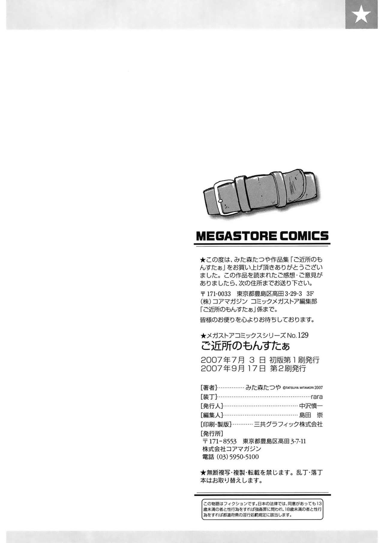Gokinjo no Monster 219