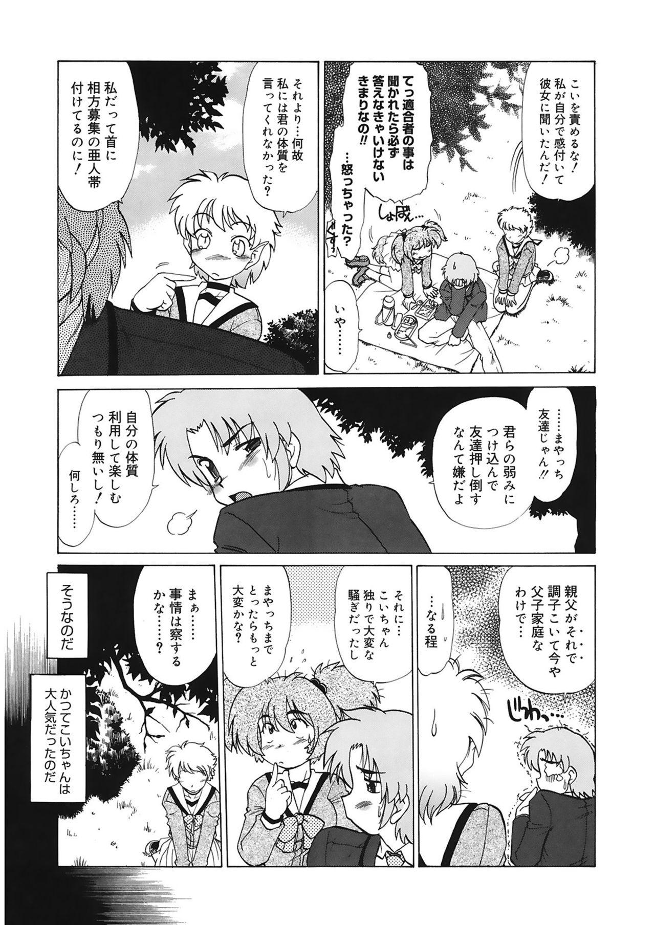 Gokinjo no Monster 26
