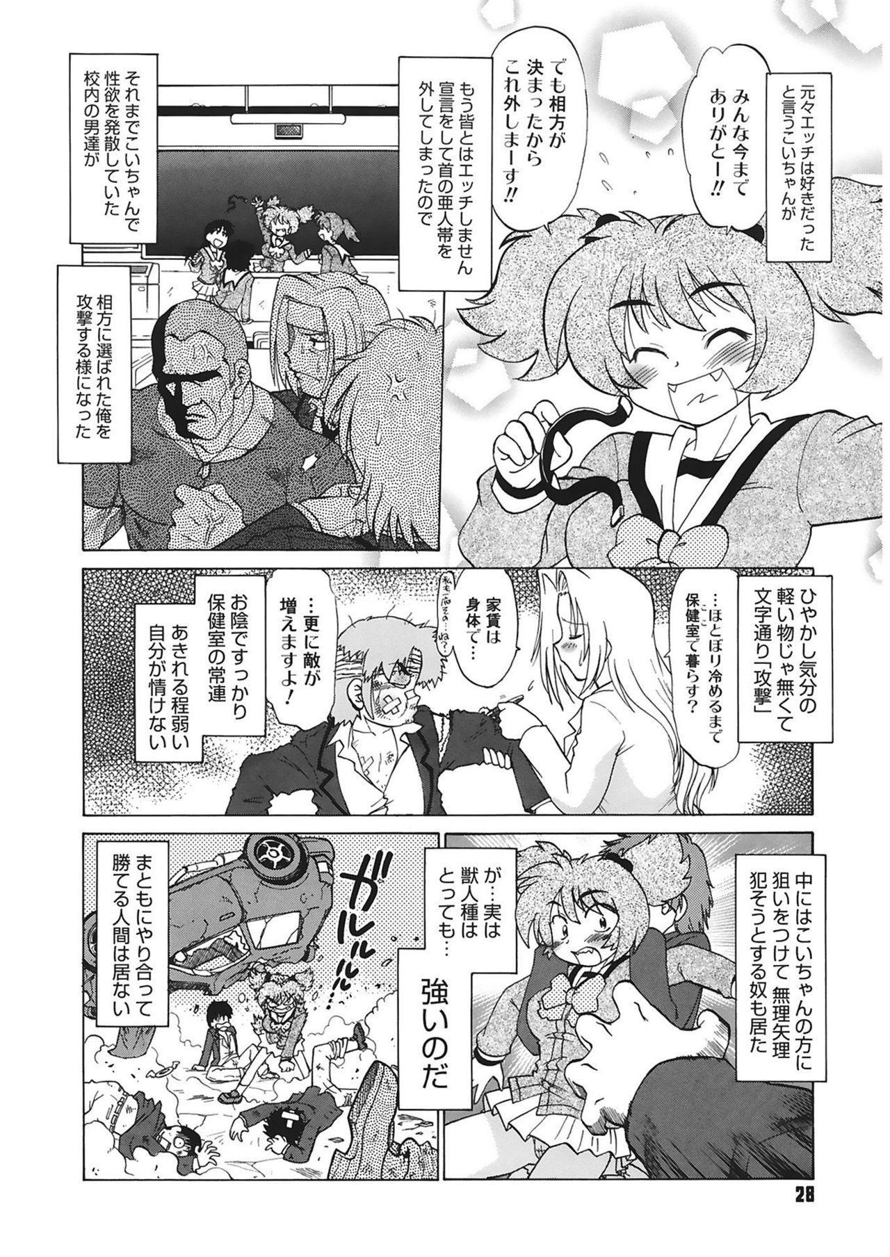 Gokinjo no Monster 27