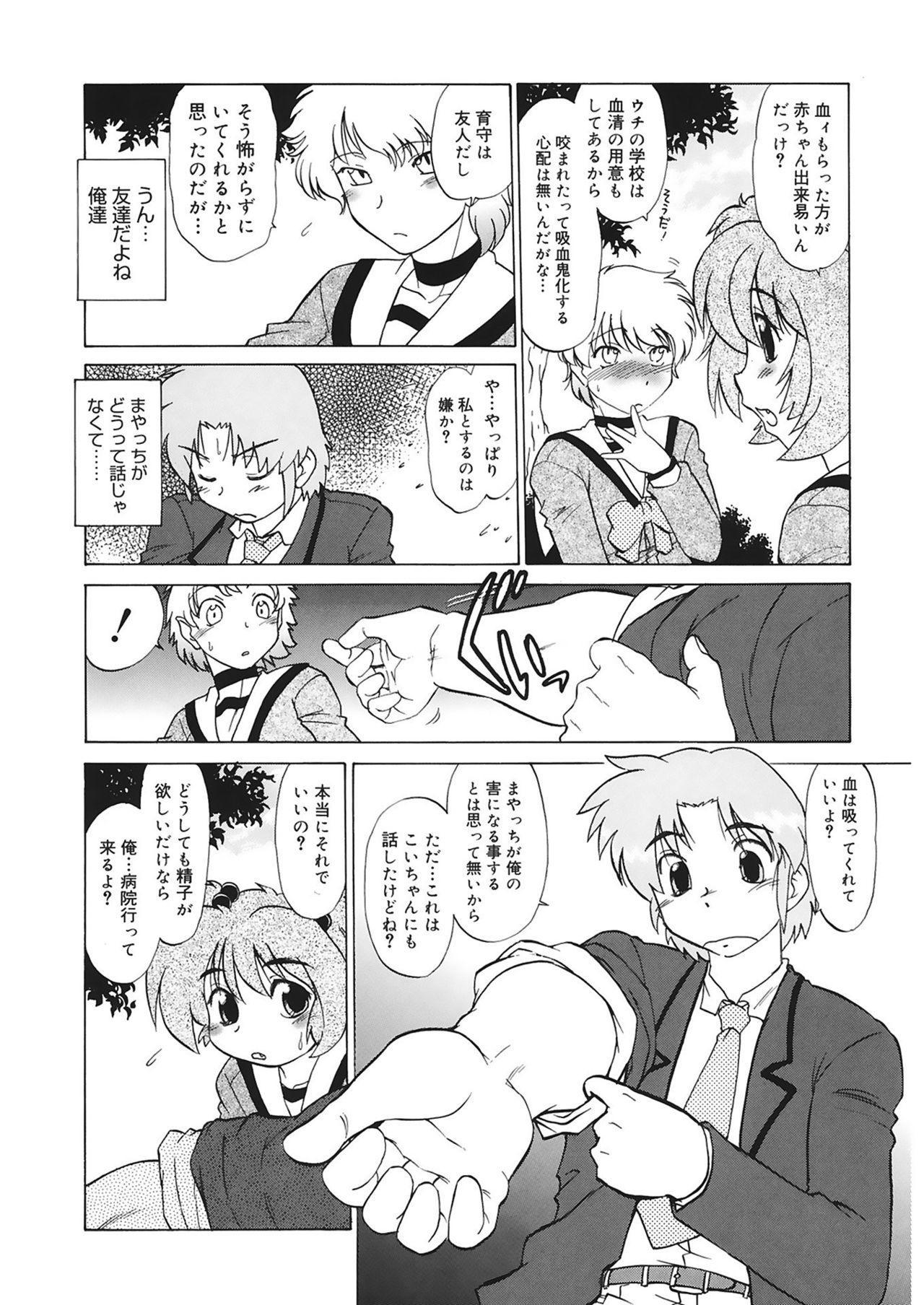 Gokinjo no Monster 29