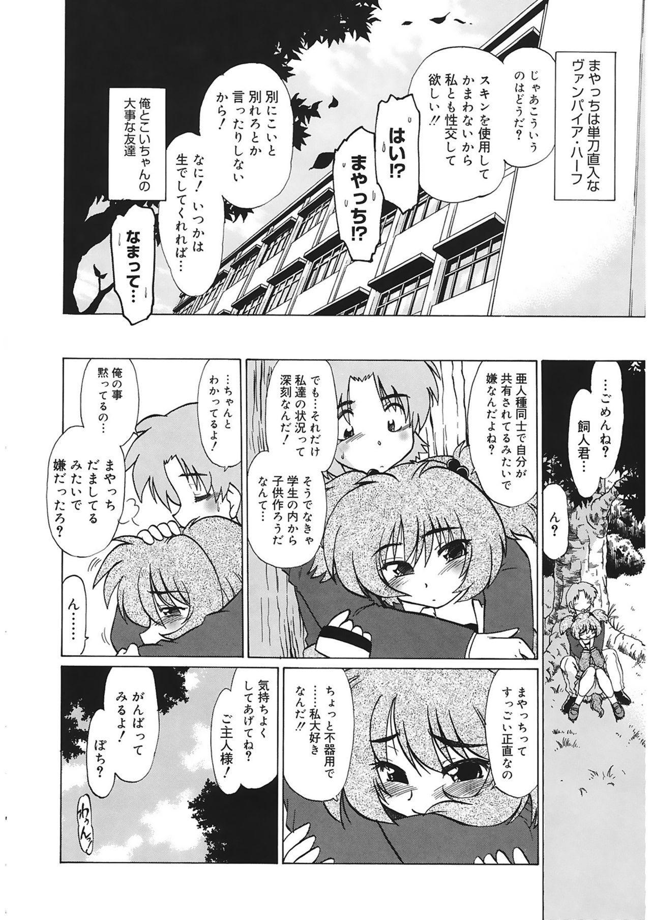 Gokinjo no Monster 31