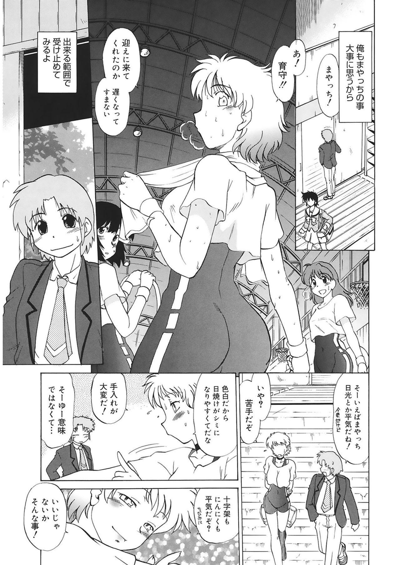 Gokinjo no Monster 32