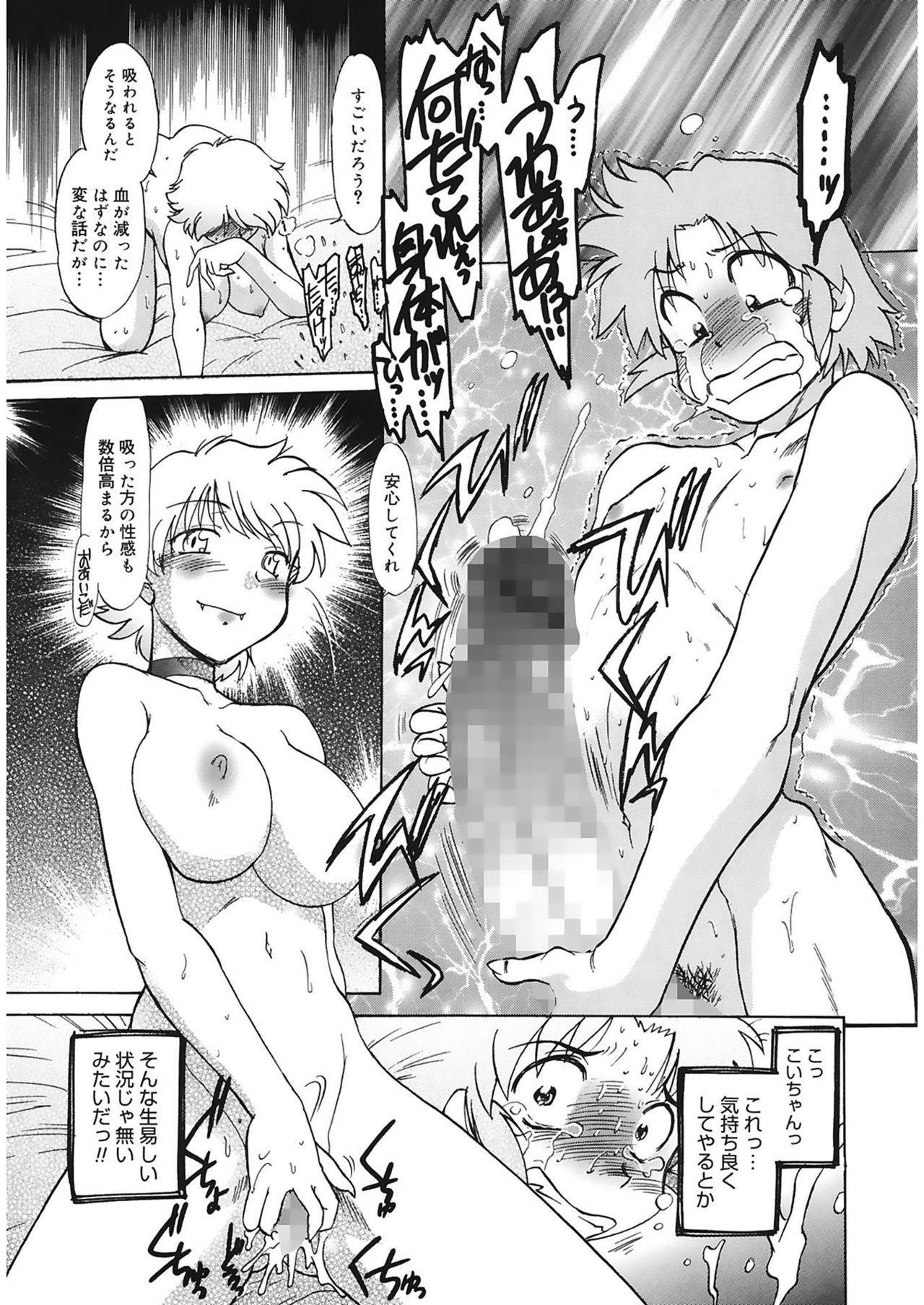 Gokinjo no Monster 36