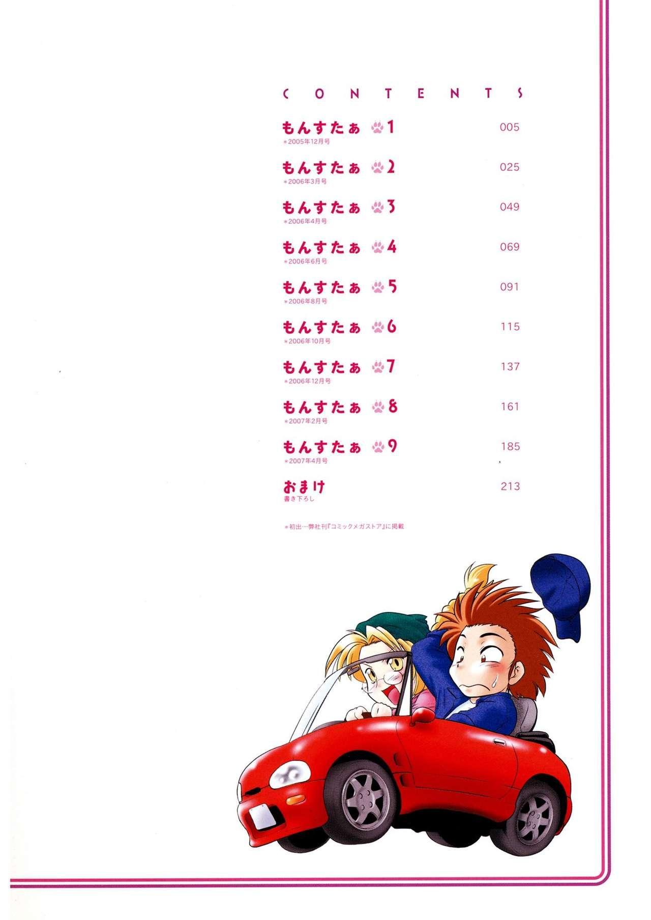 Gokinjo no Monster 3