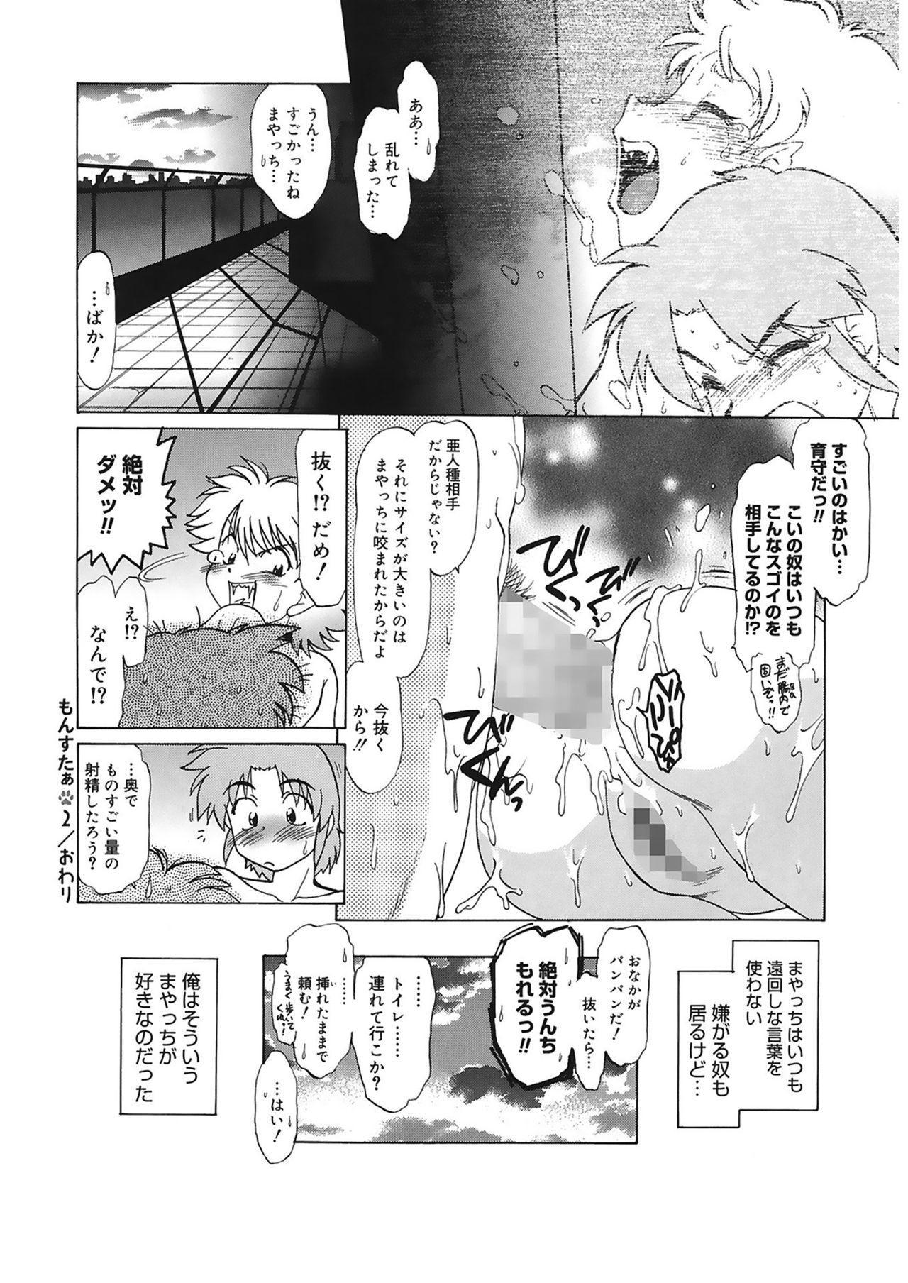 Gokinjo no Monster 47