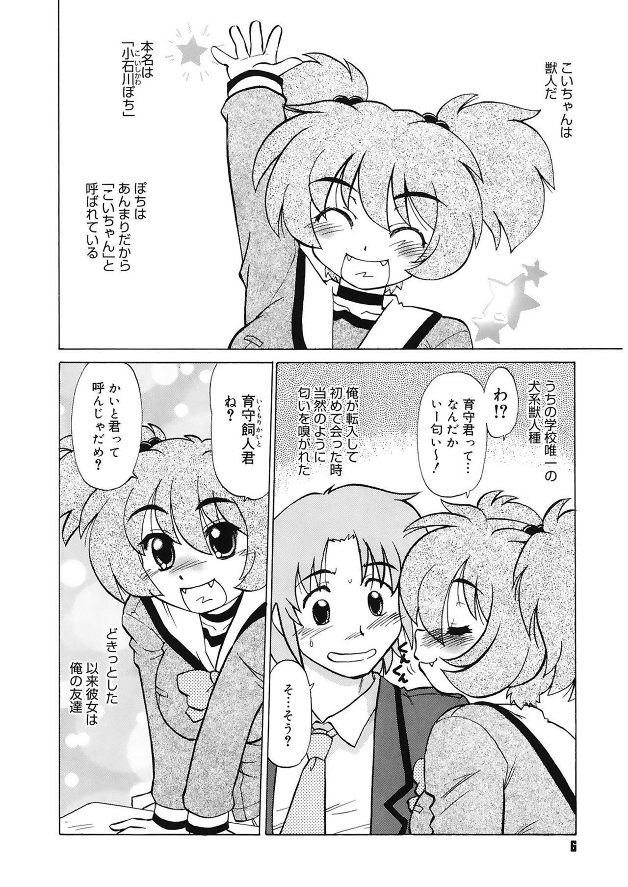 Gokinjo no Monster 5