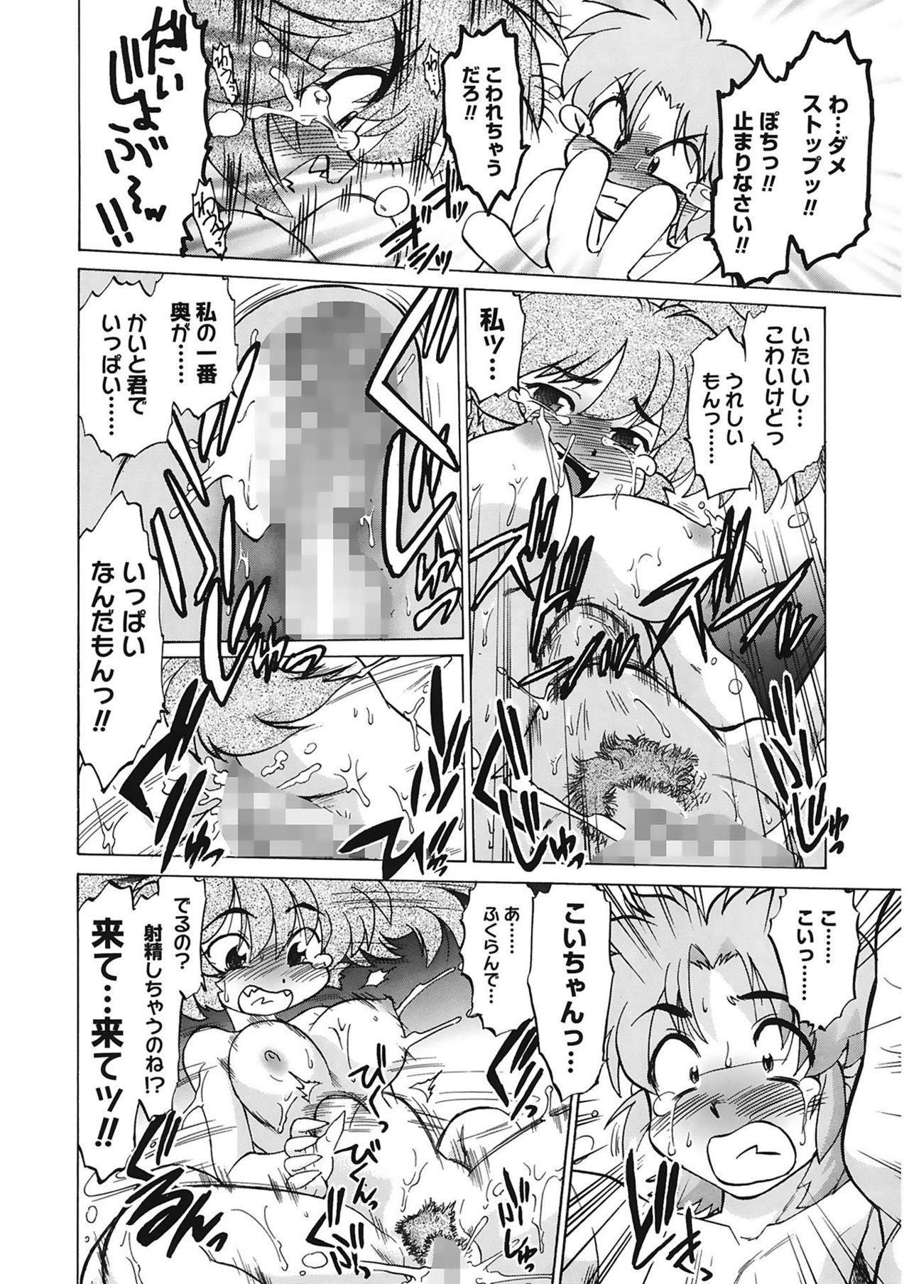 Gokinjo no Monster 59