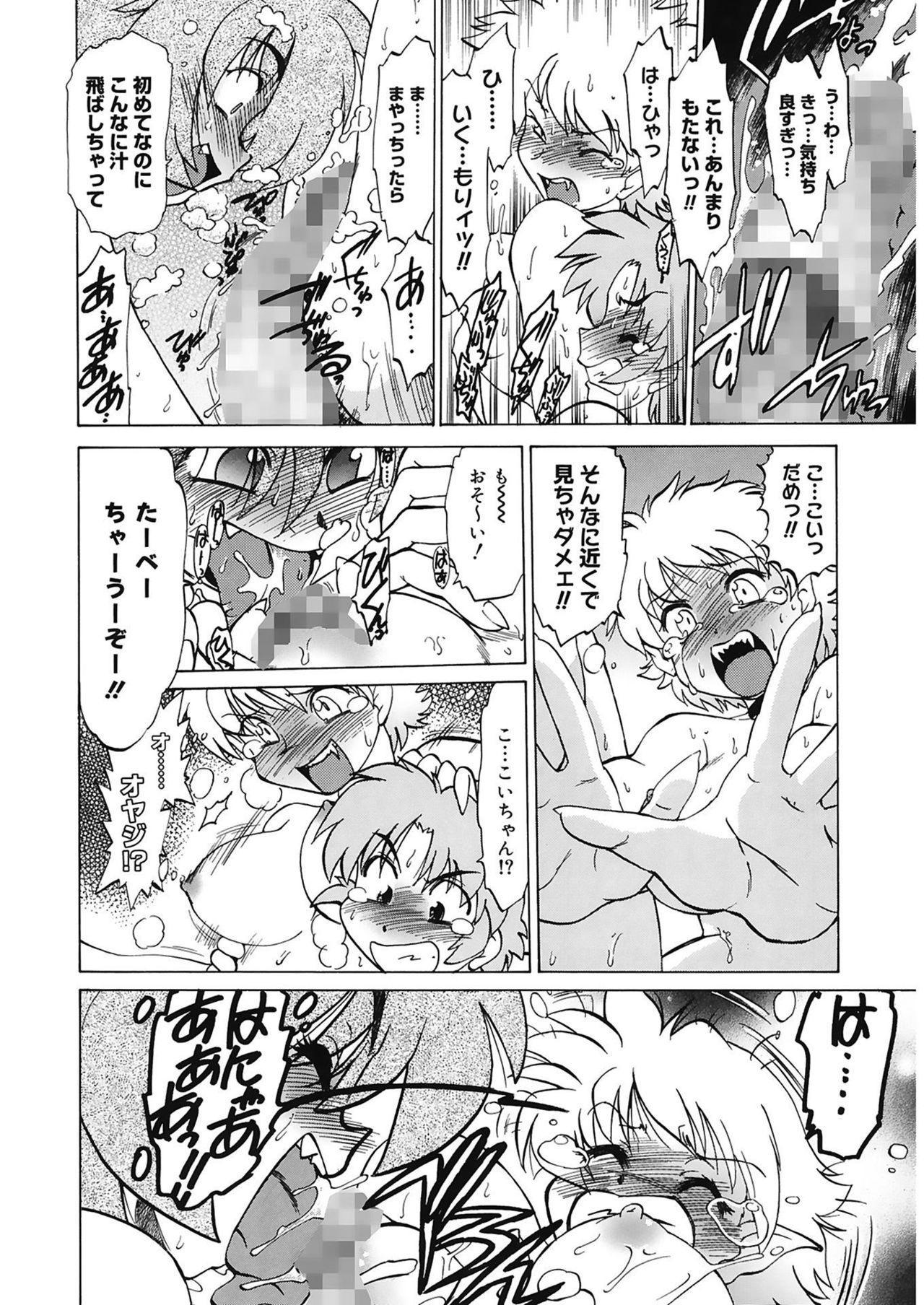 Gokinjo no Monster 65